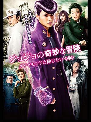【映画】ジョジョの奇妙な冒険 ダイヤモンドは砕けない 第一章【レビュー】【ネタバレ】