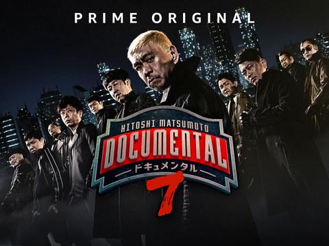 【レビュー】ドキュメンタル7を見た【感想】