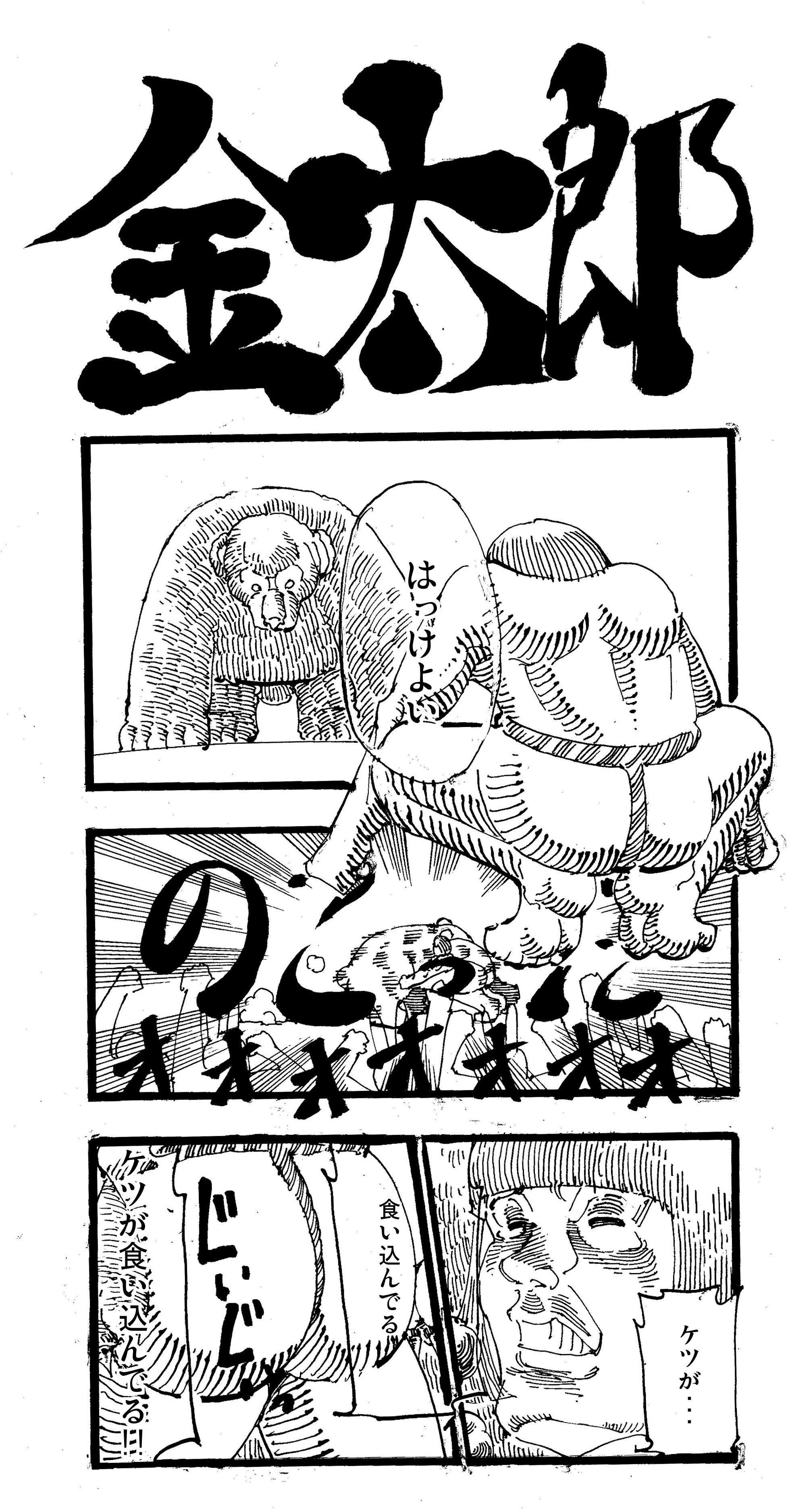 【5コマ漫画】金太郎