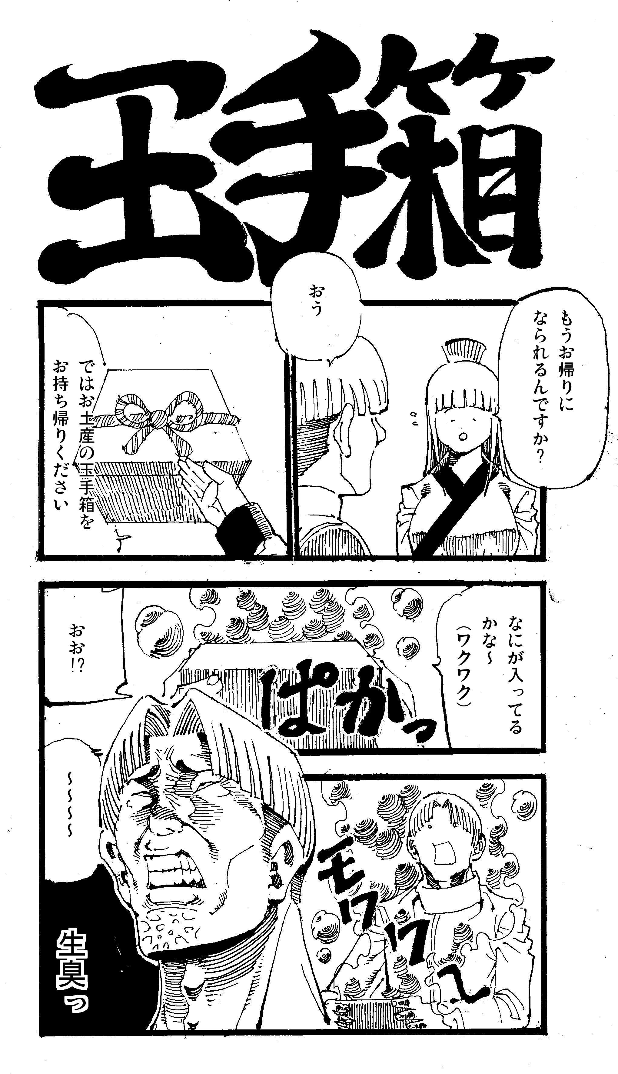 【5コマ】玉手箱