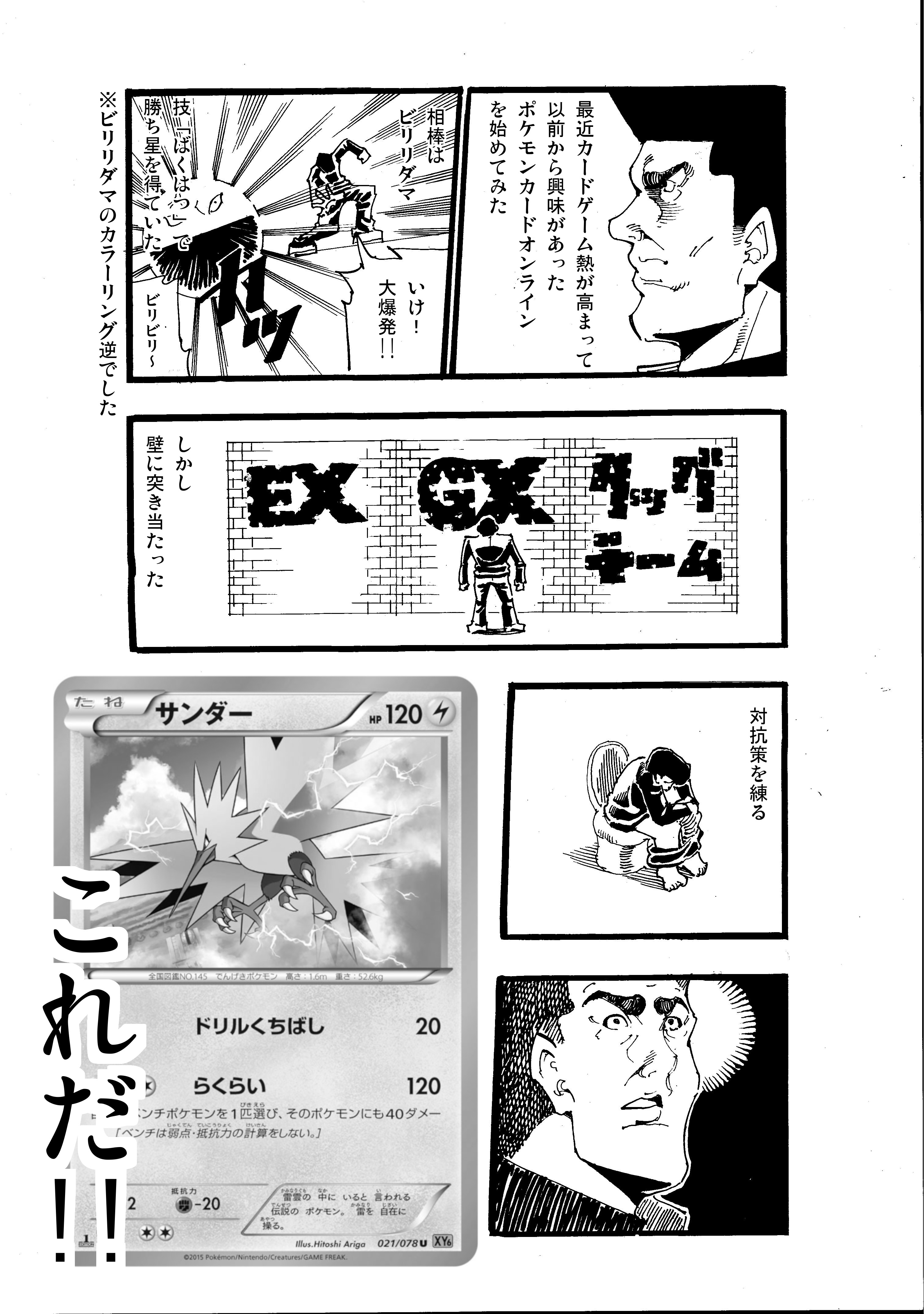 PTCGO日記2