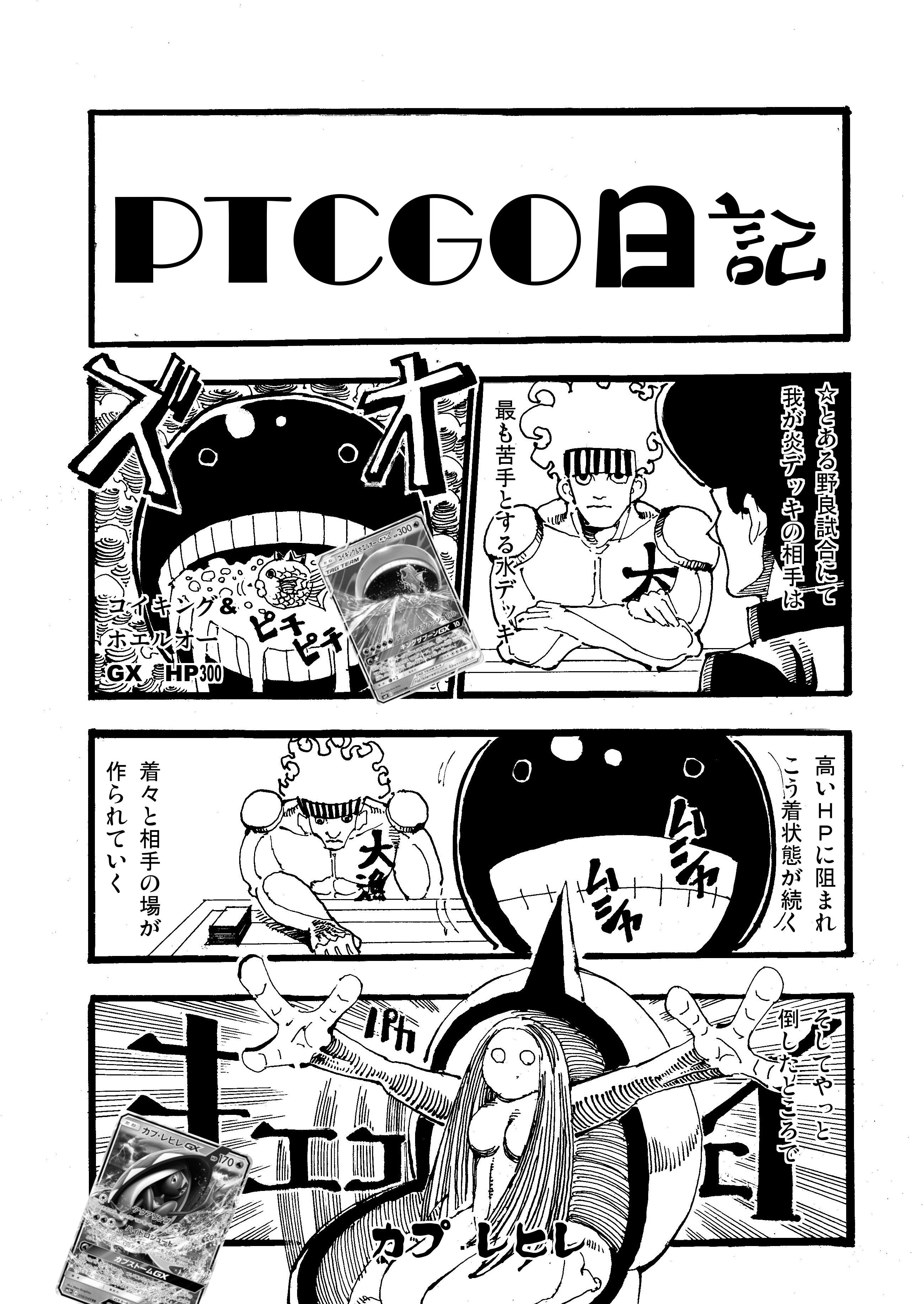 PTCGO日記7