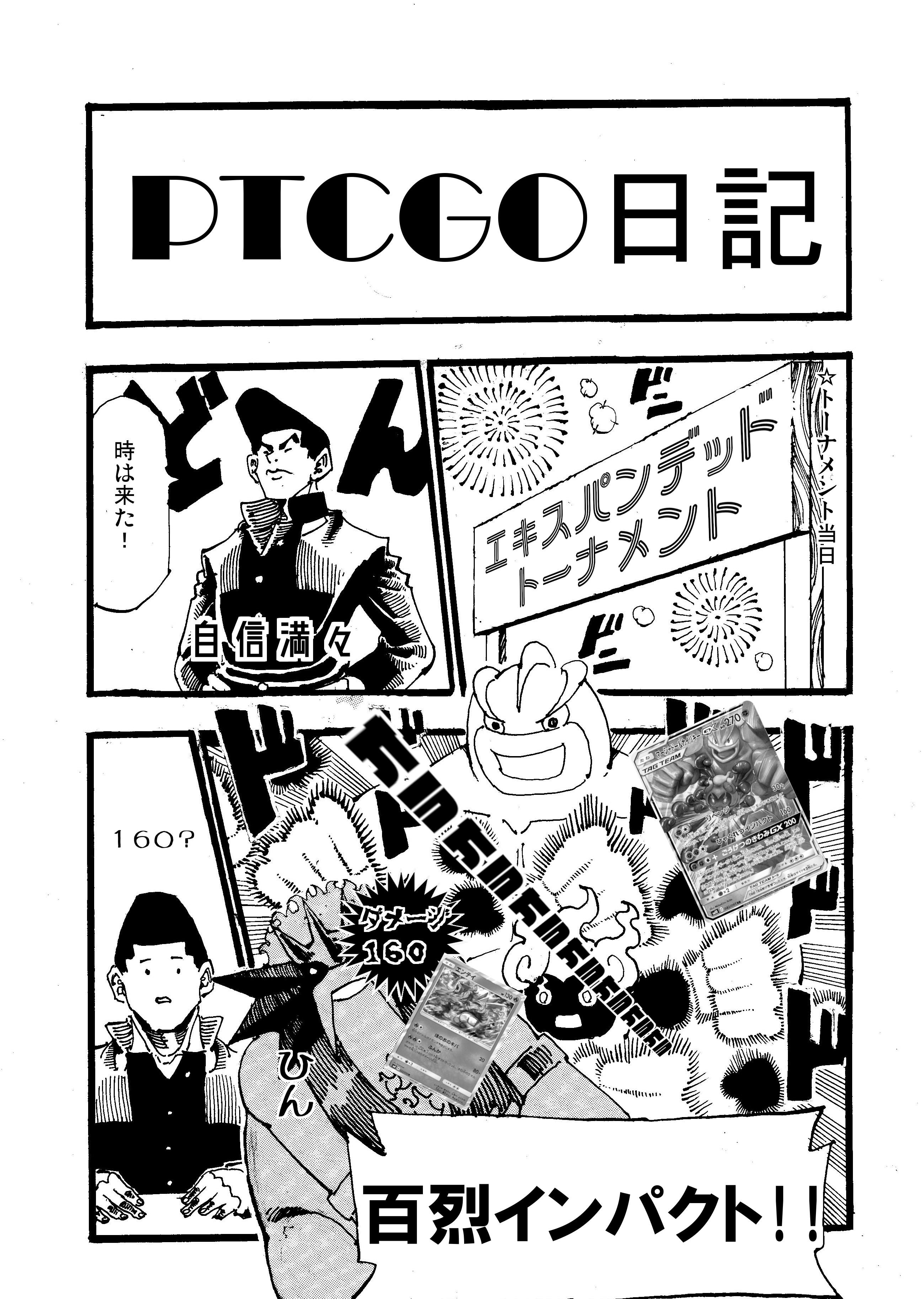 PTCGO日記14