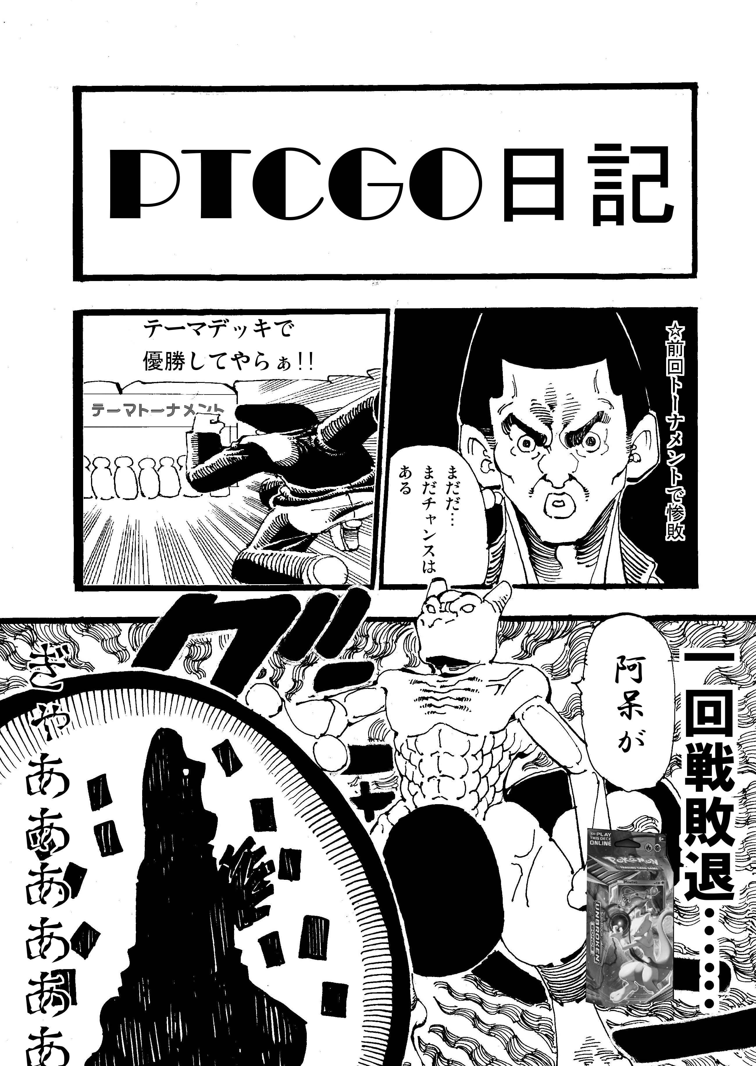PTCGO日記15