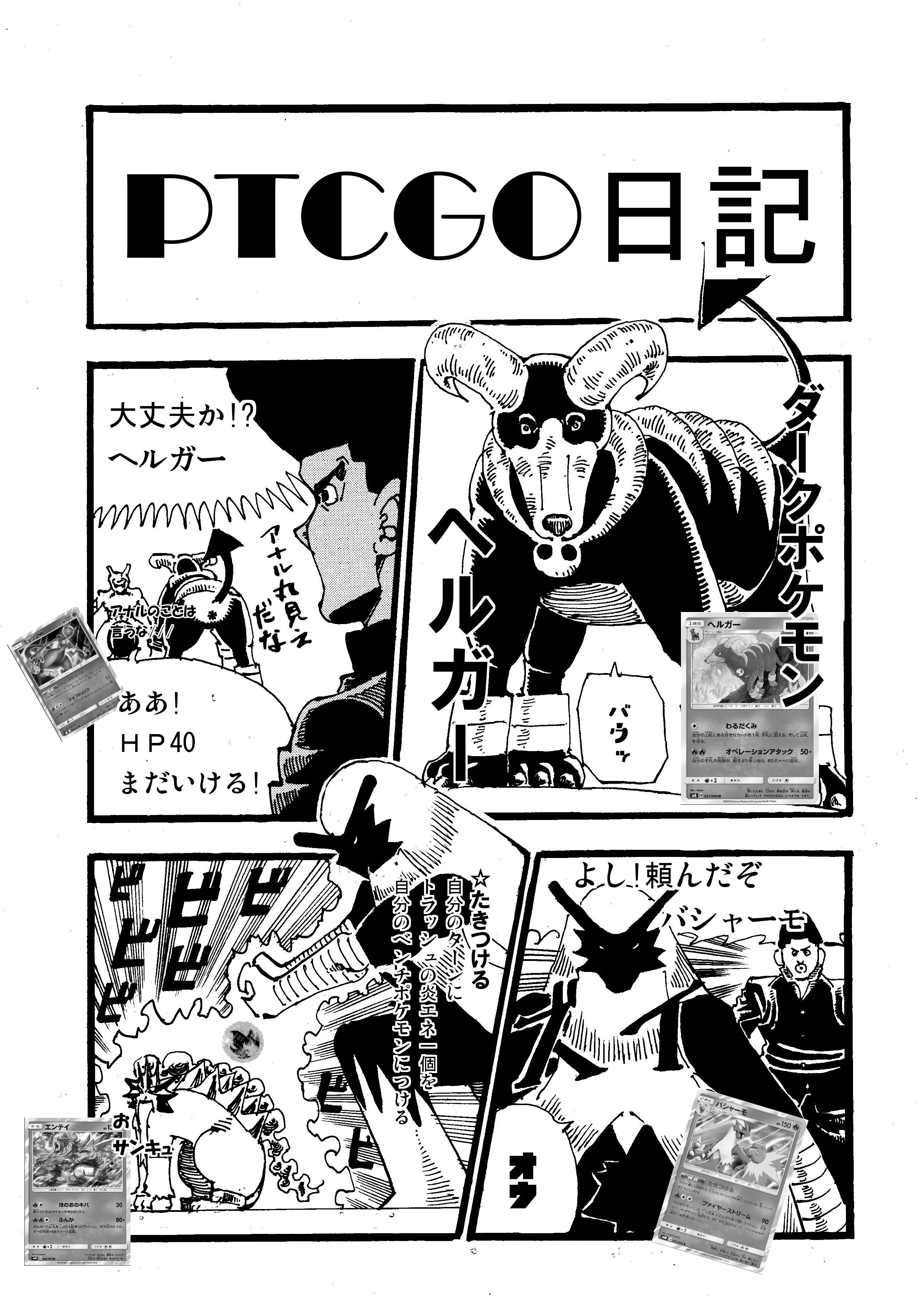 PTCGO日記17