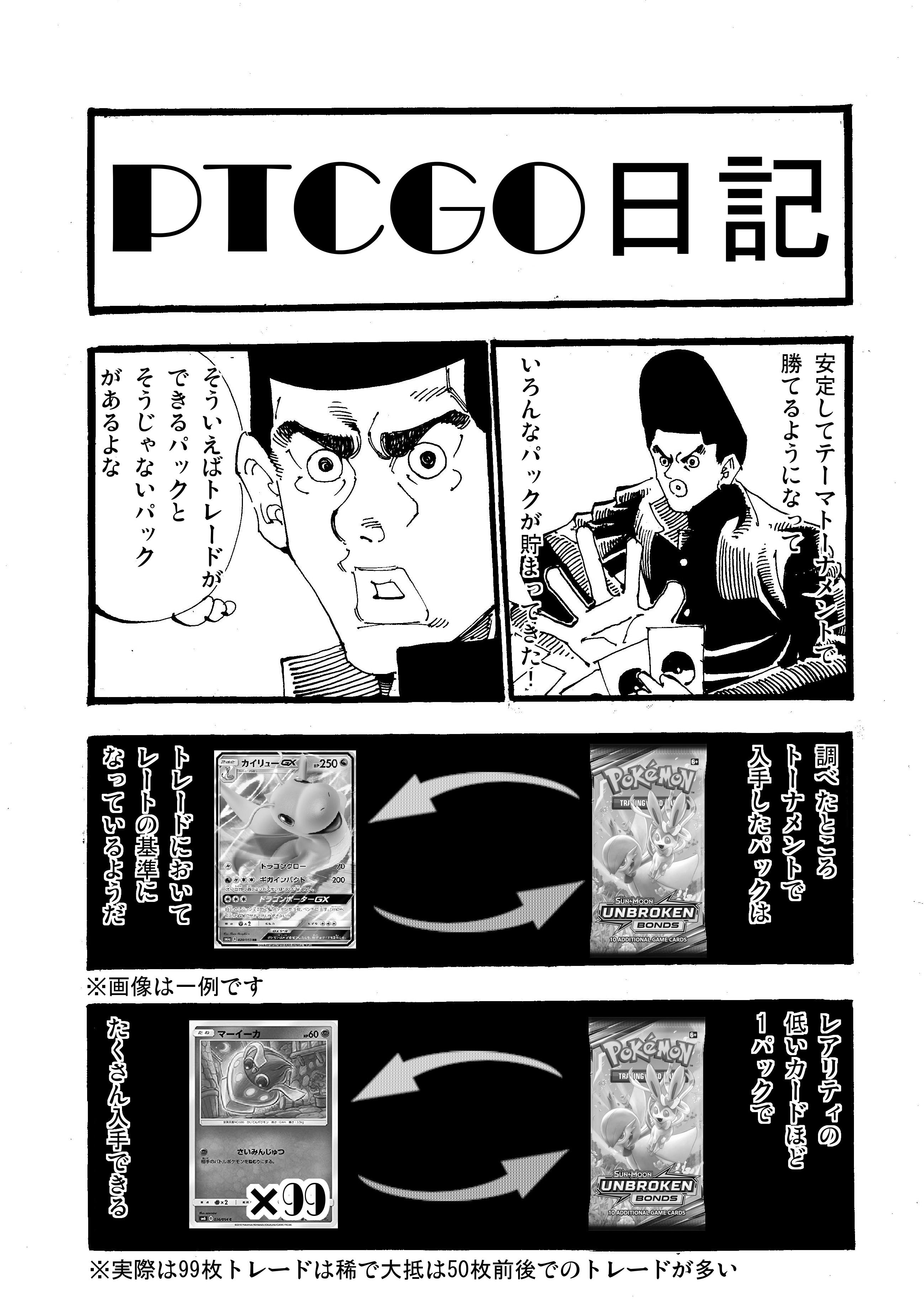 PTCGO日記19 トレード