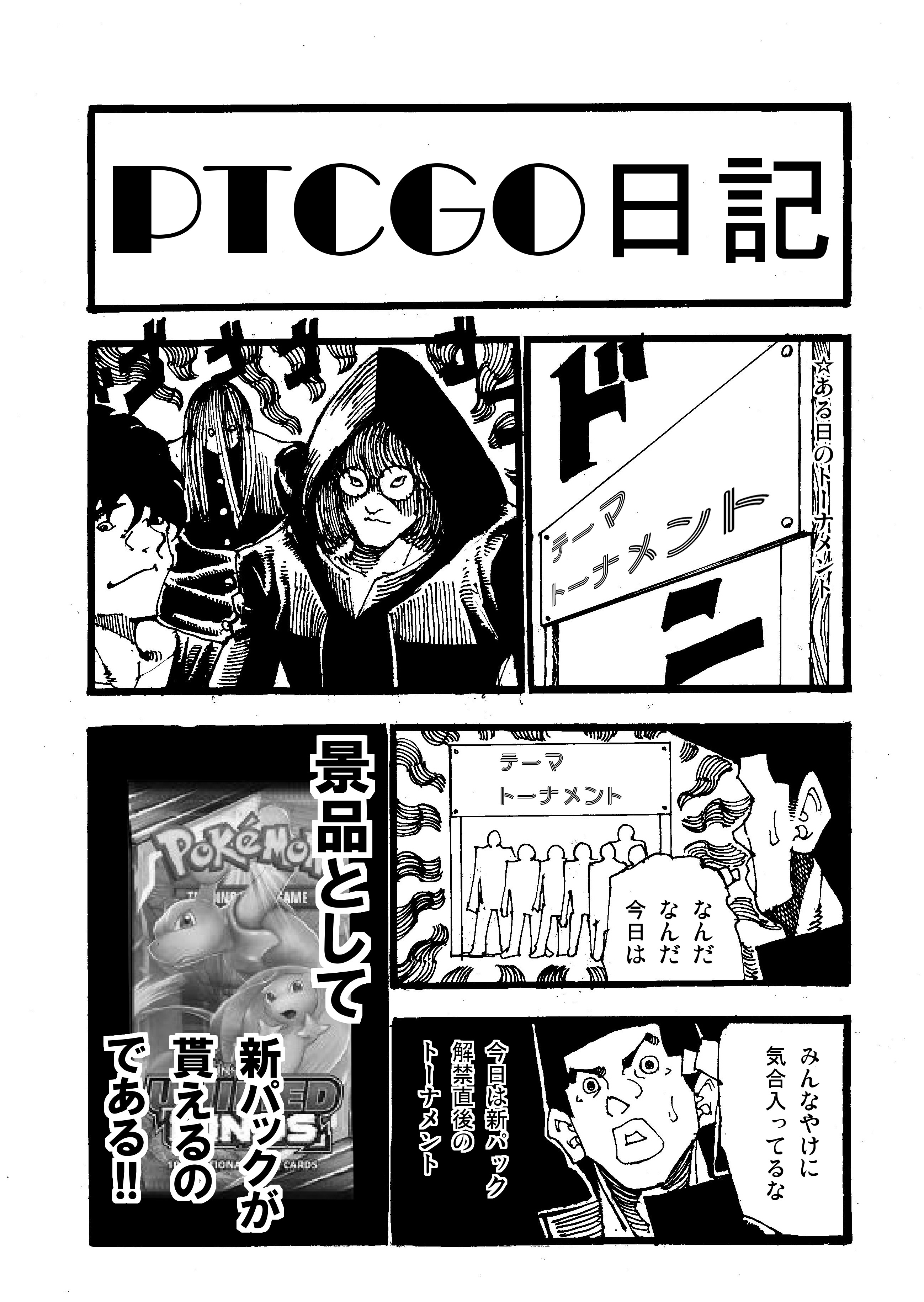 PTCGO日記26 ビッグウェーブ