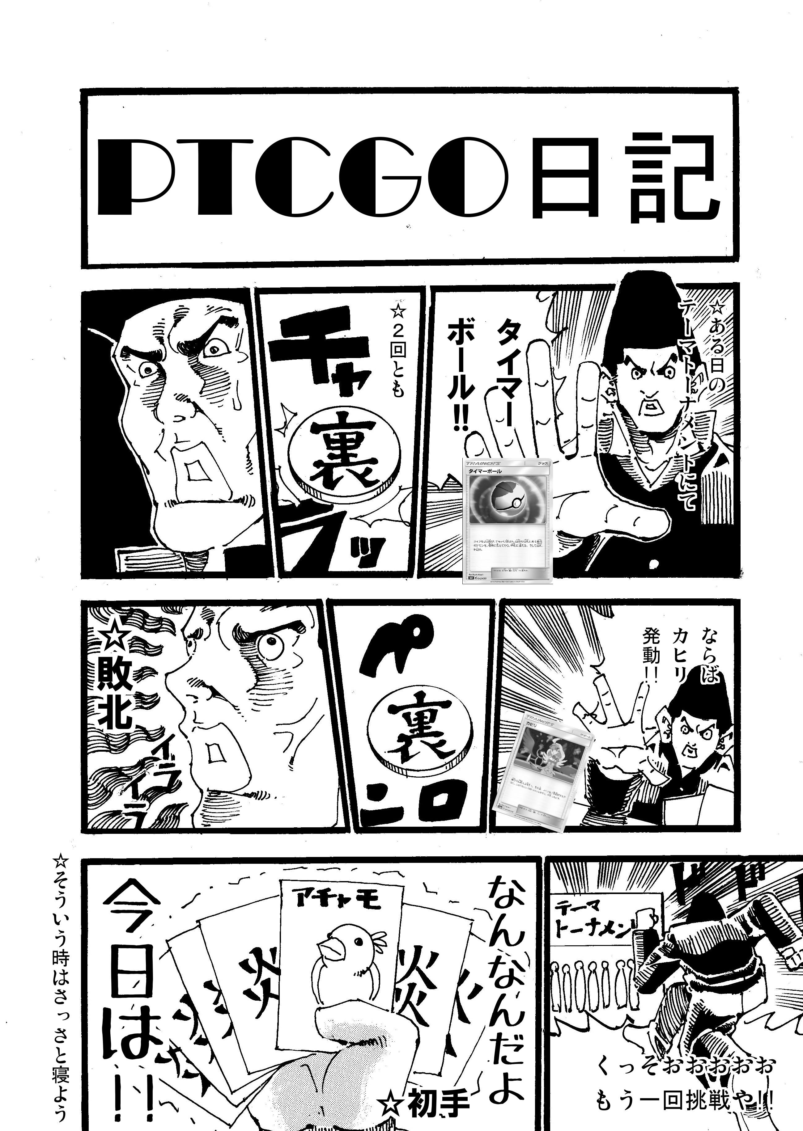 PTCGO日記27 不運