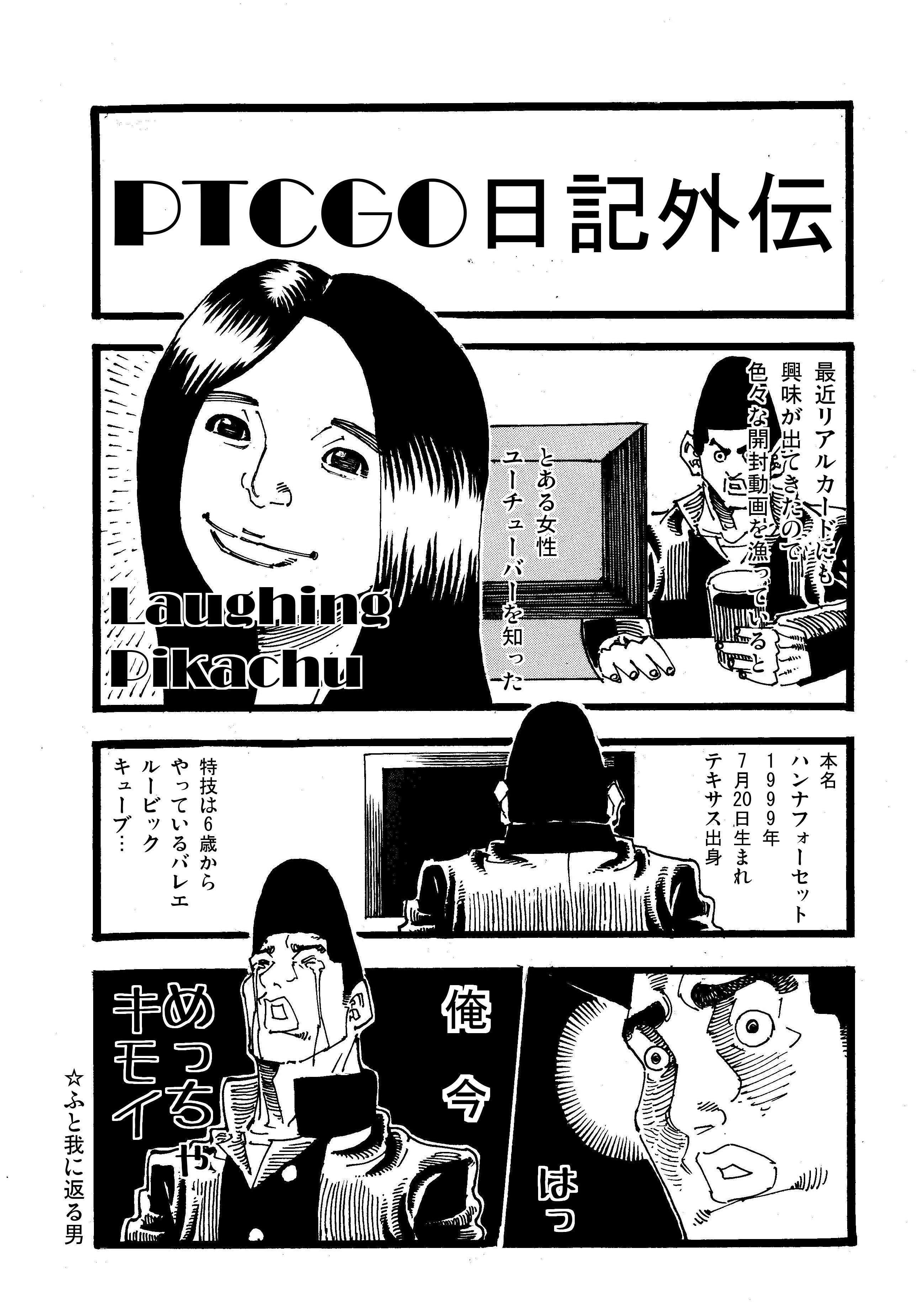 PTCGO日記外伝