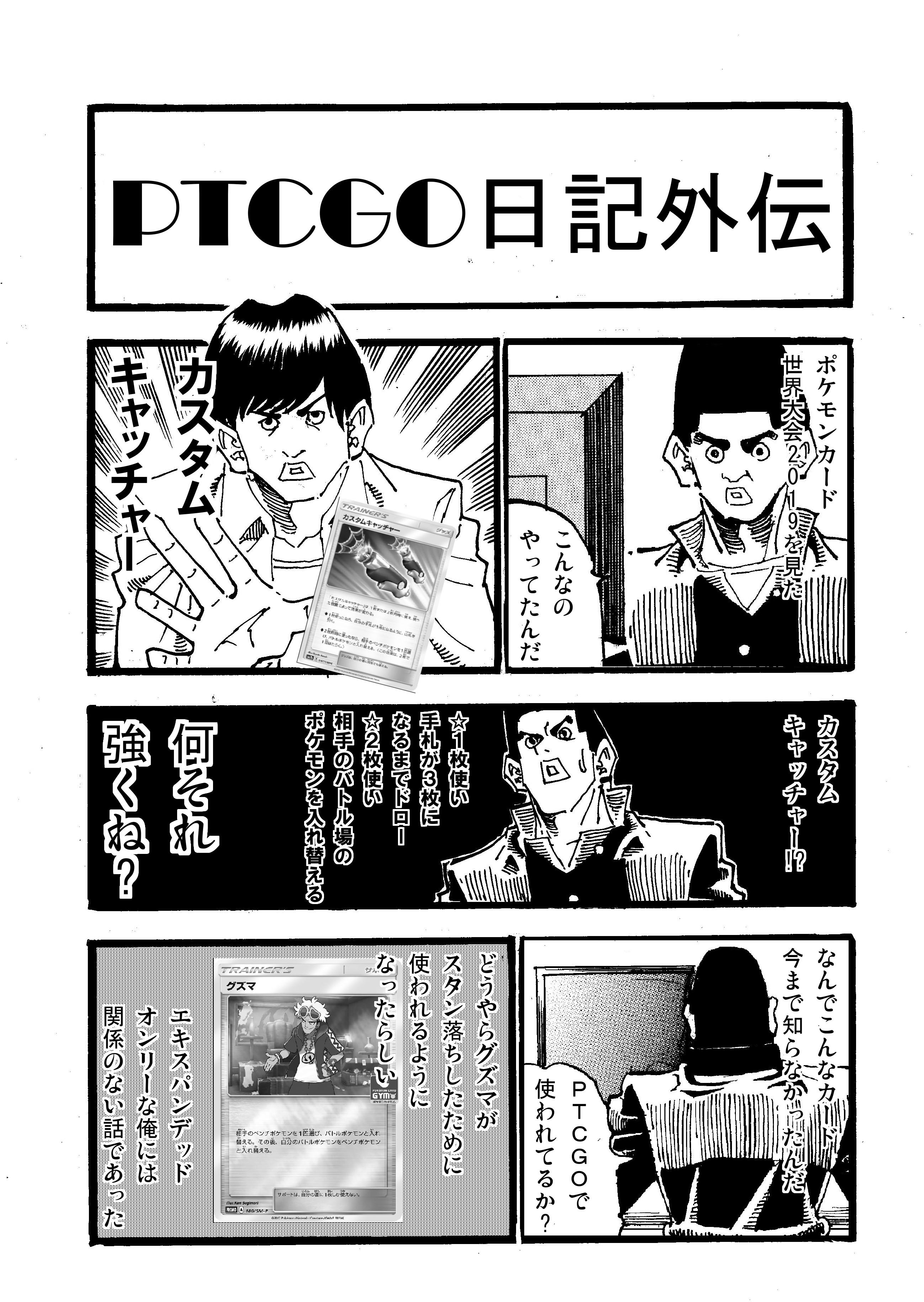PTCGO日記外伝2 カスタムキャッチャー