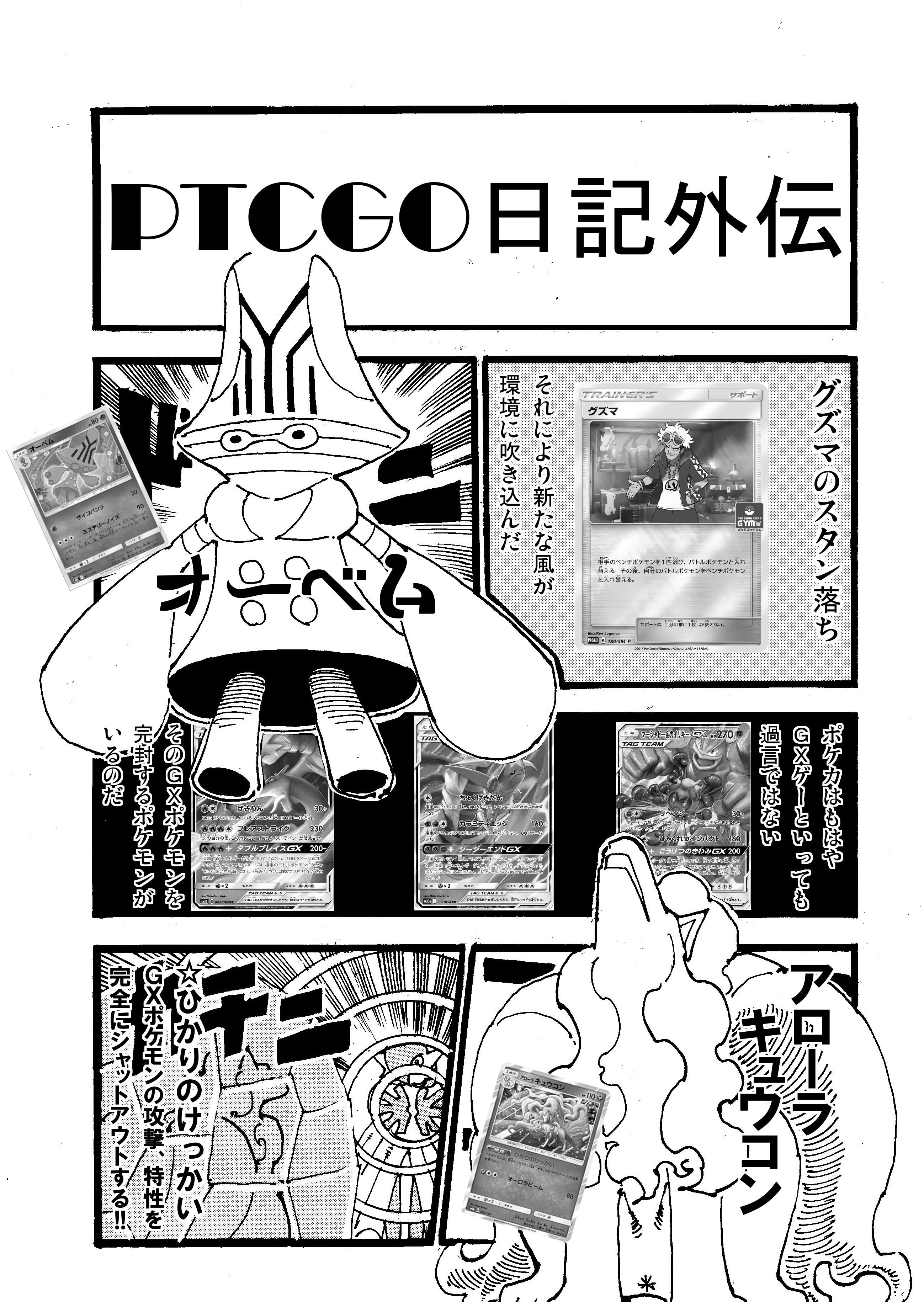 PTCGO日記外伝3 オーベム