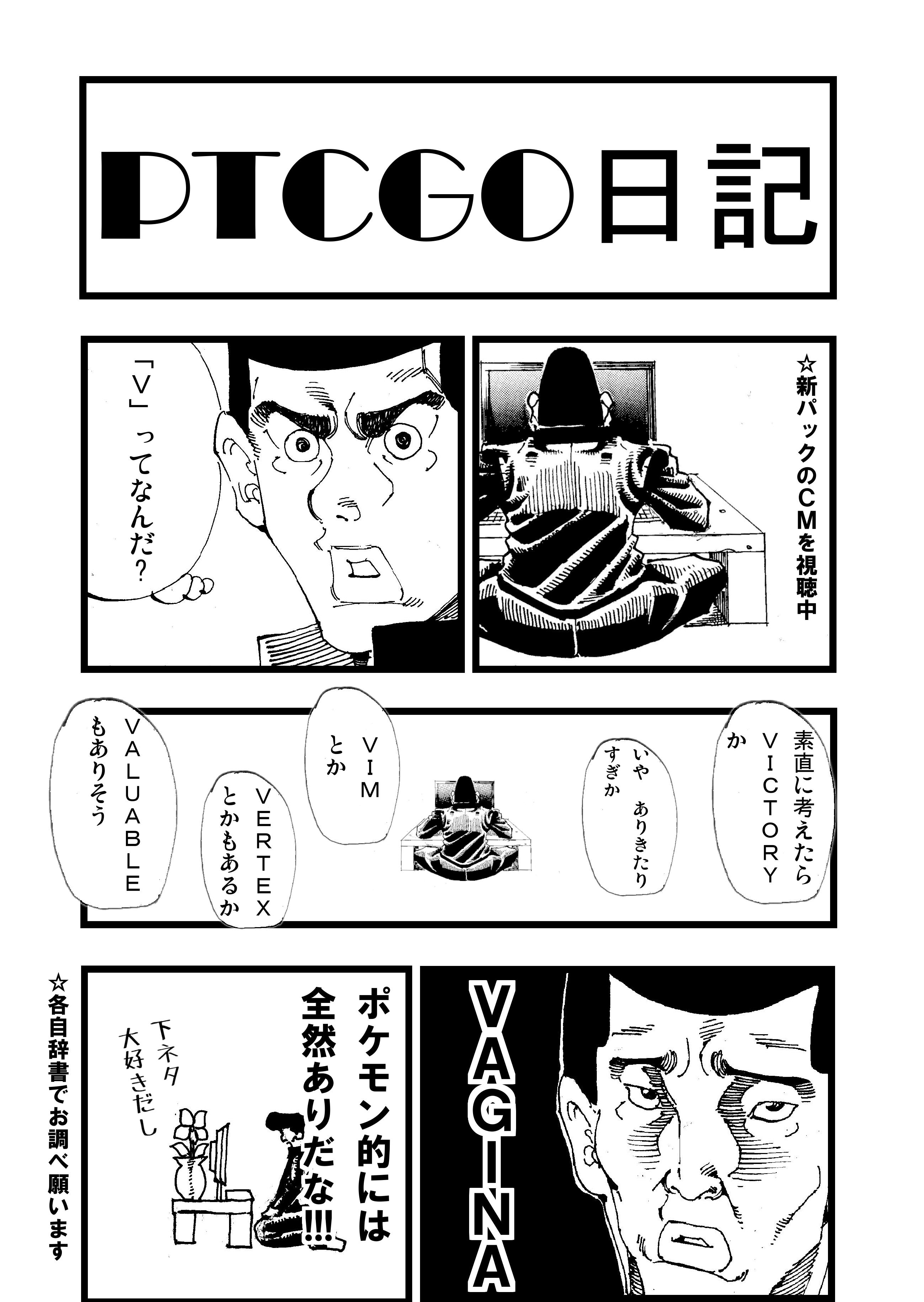 PTCGO日記外伝4 V