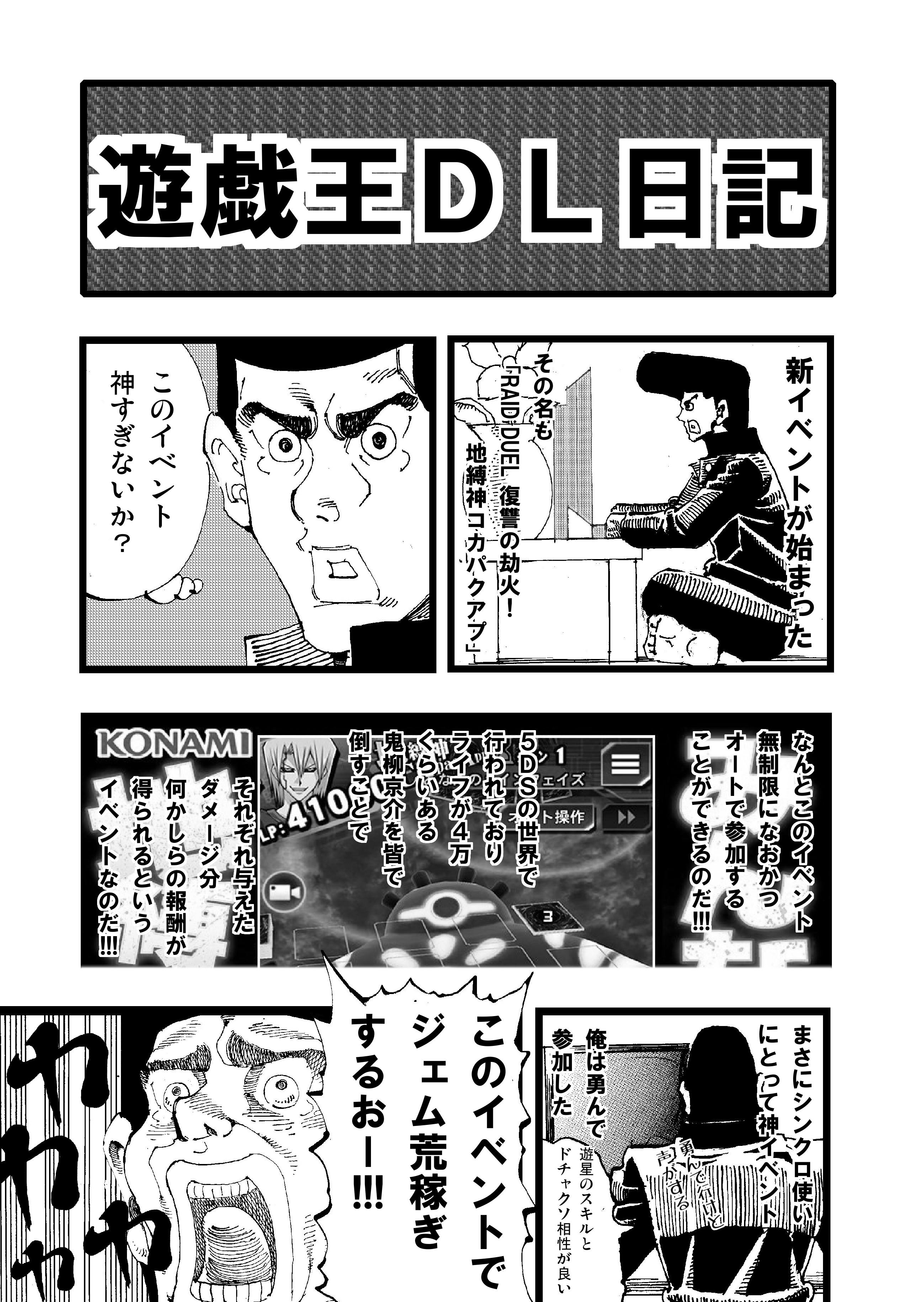 遊戯王デュエルリンクス日記17 蟹