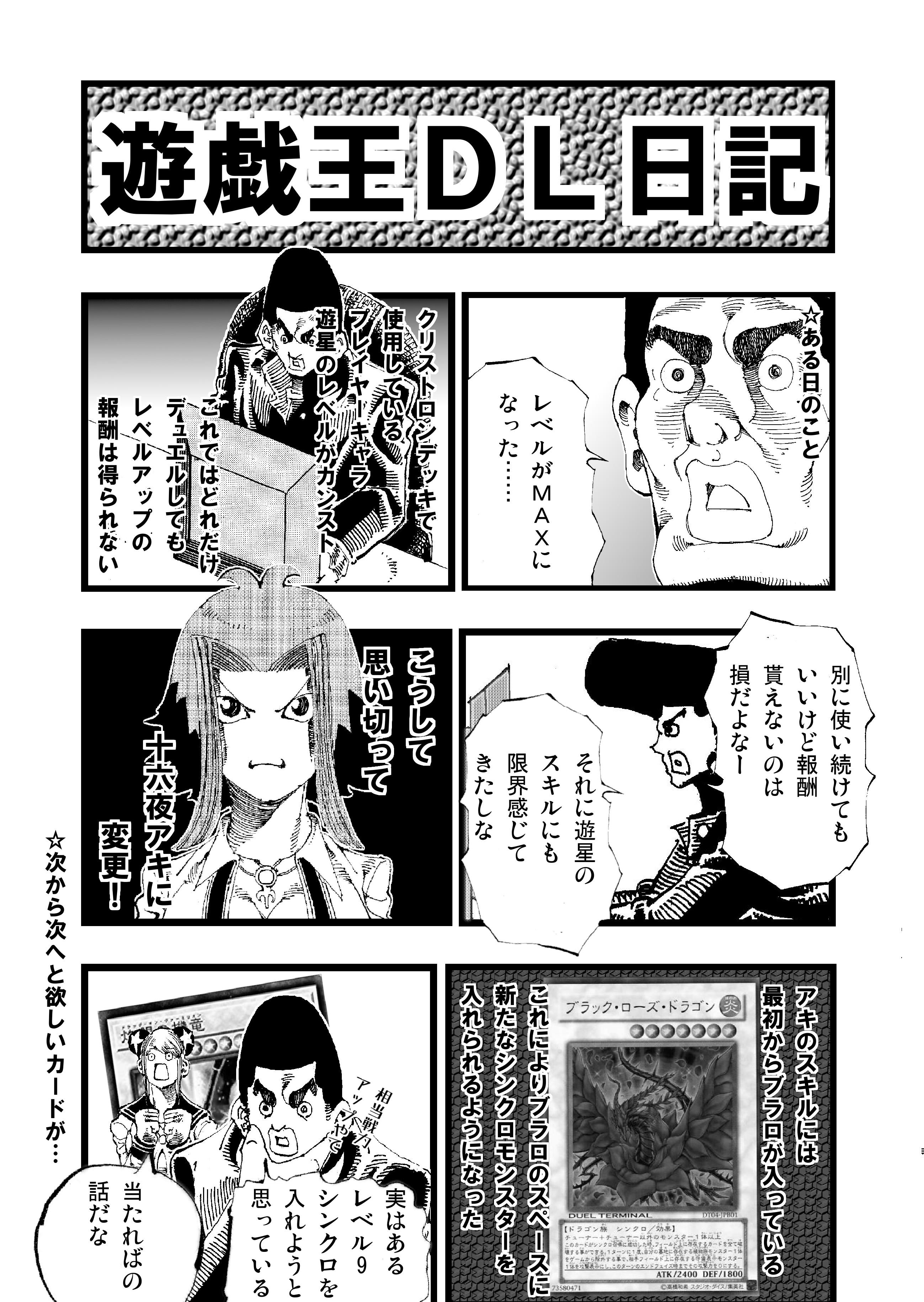 遊戯王デュエルリンクス日記23 カンスト
