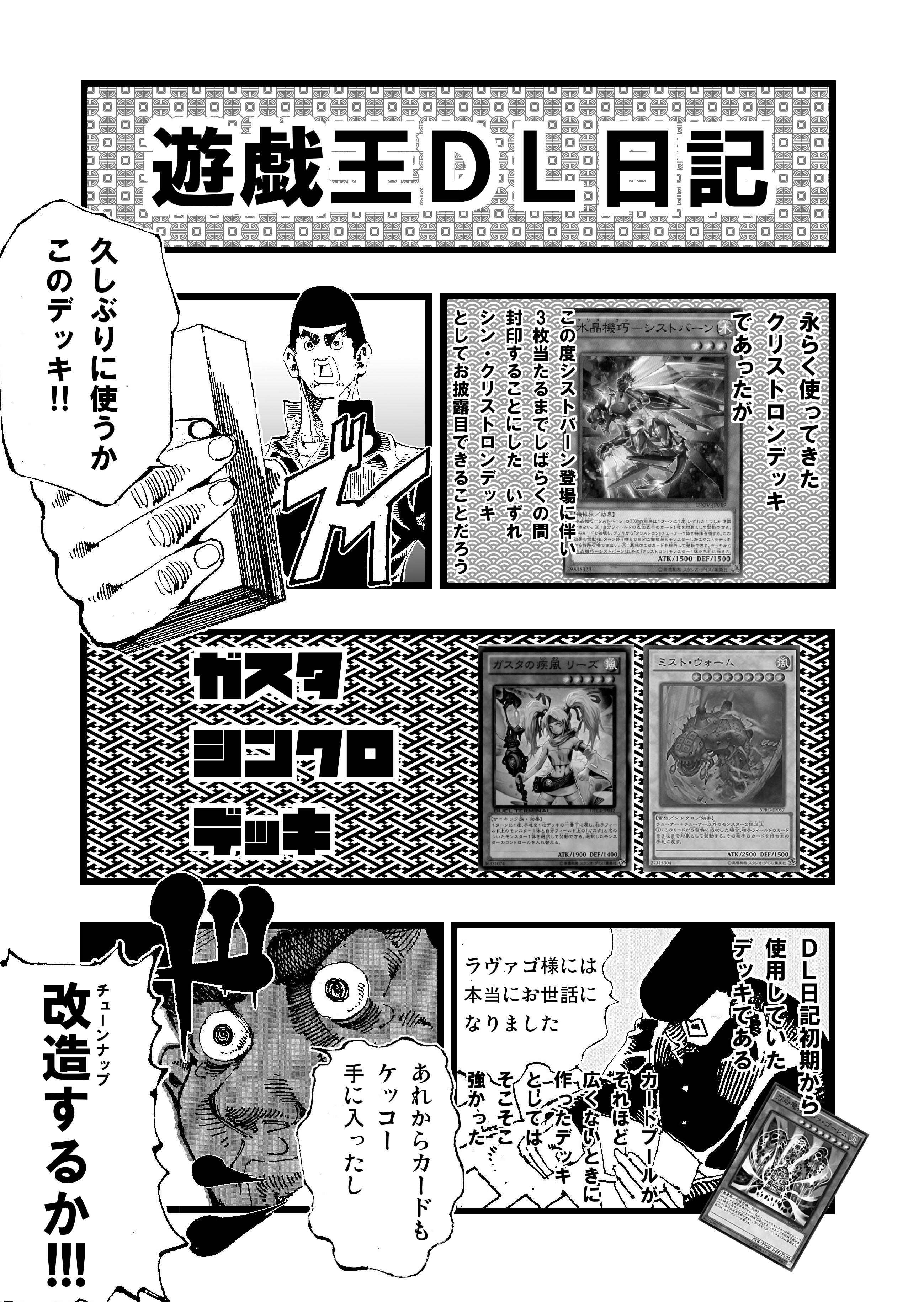 遊戯王デュエルリンクス日記31 シン・ガスタ