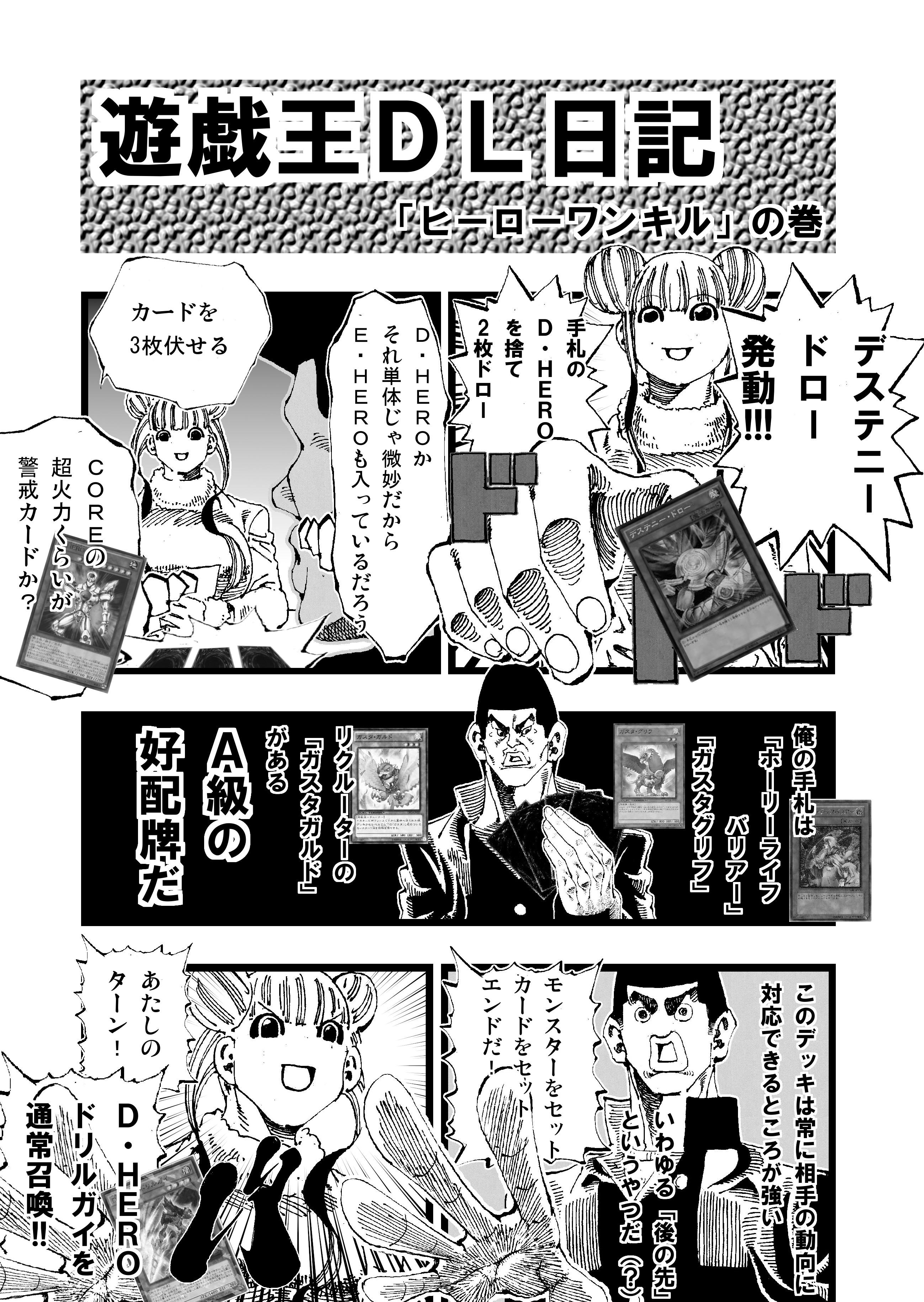 遊戯王デュエルリンクス日記38 ダメステ