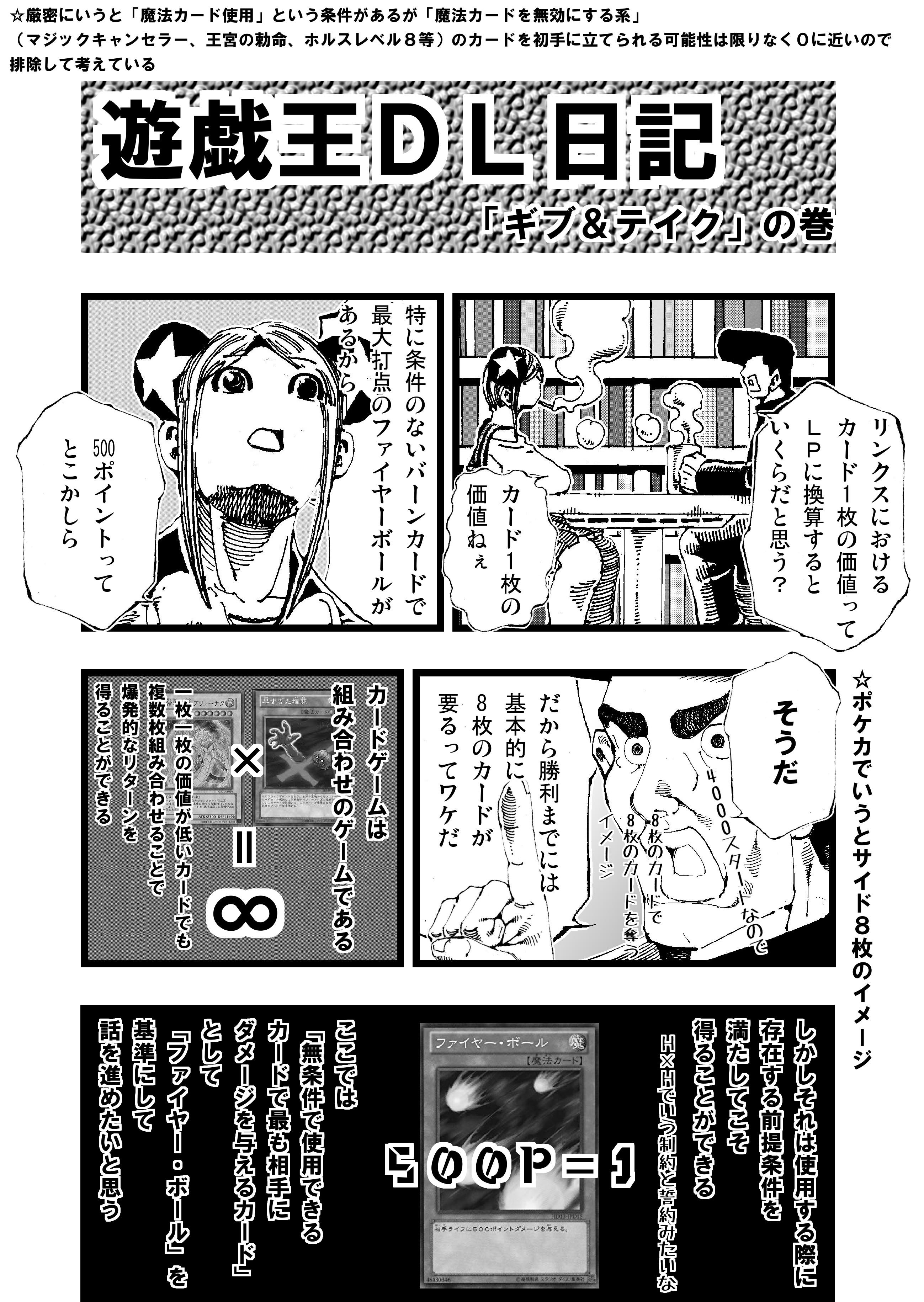 遊戯王デュエルリンクス日記39 ギブ&テイク