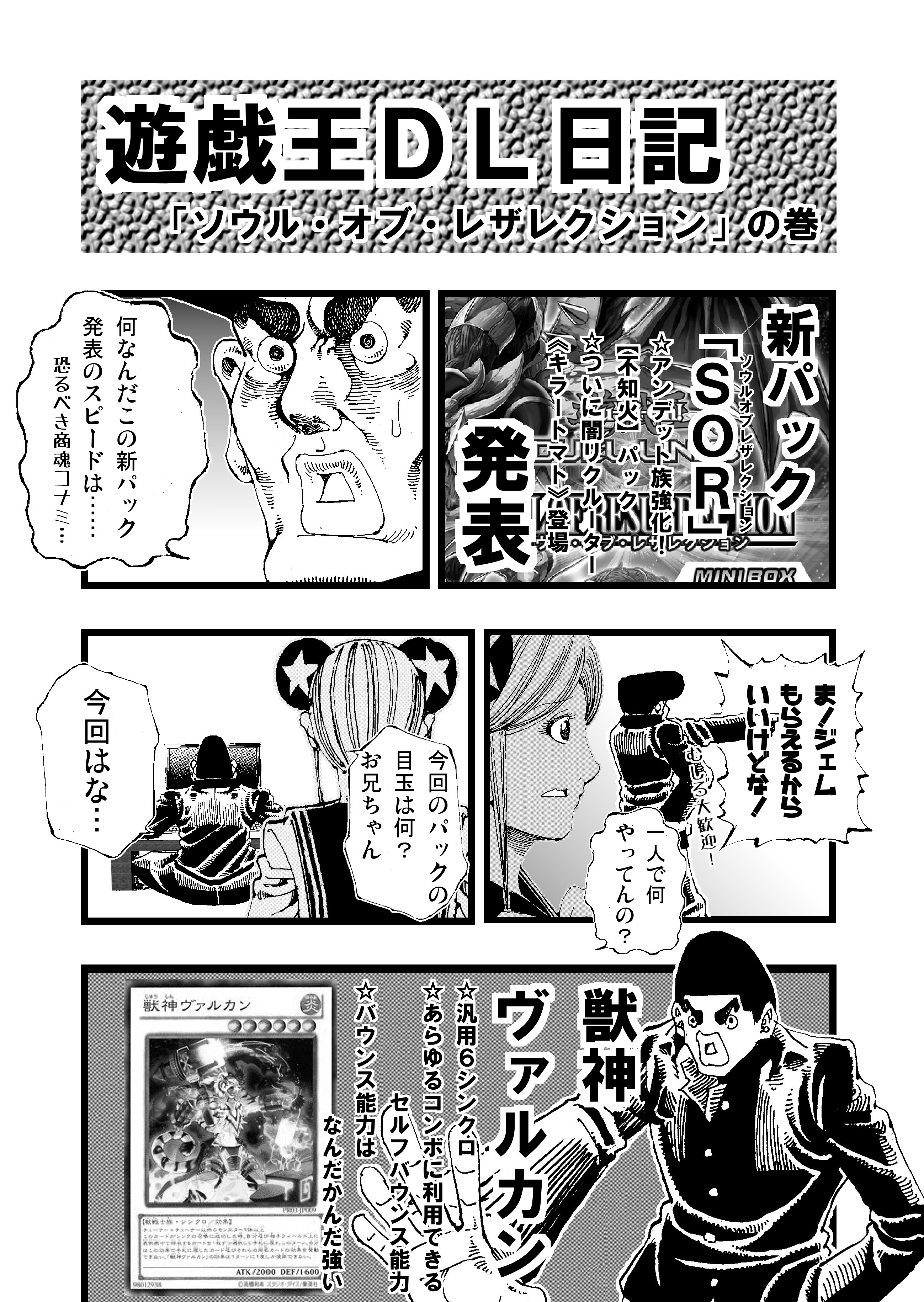 遊戯王デュエルリンクス日記41 ソウル・オブ・レザレクション