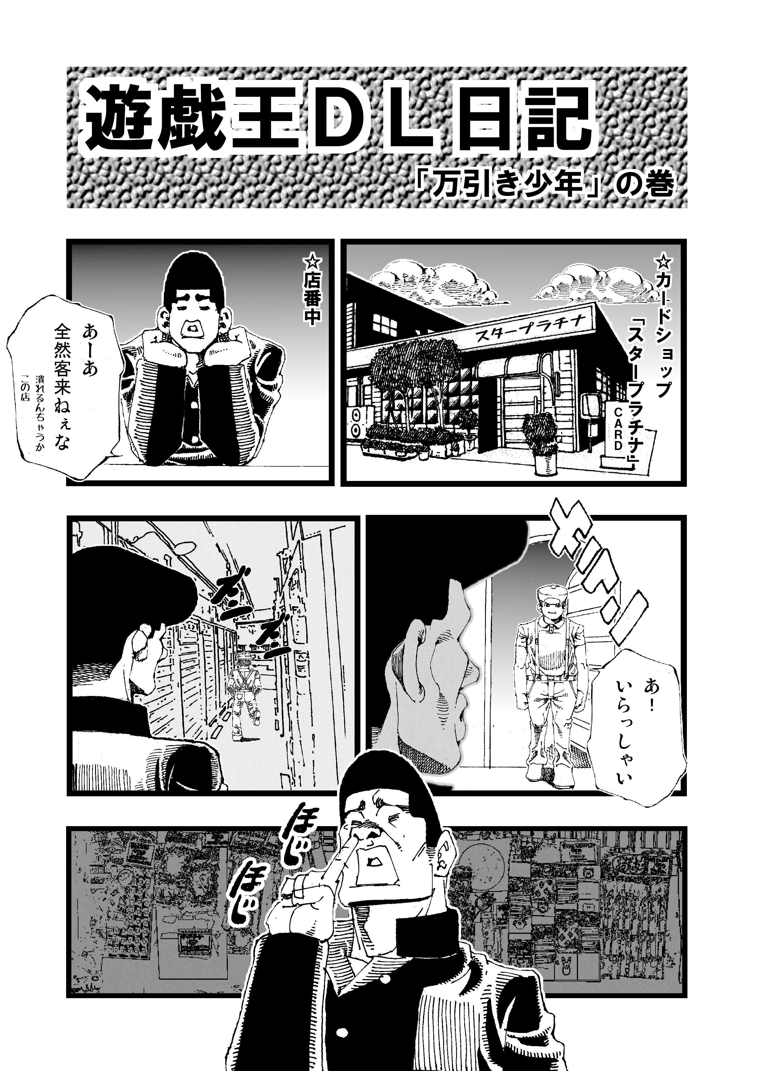 遊戯王デュエルリンクス日記42 「万引き少年」編