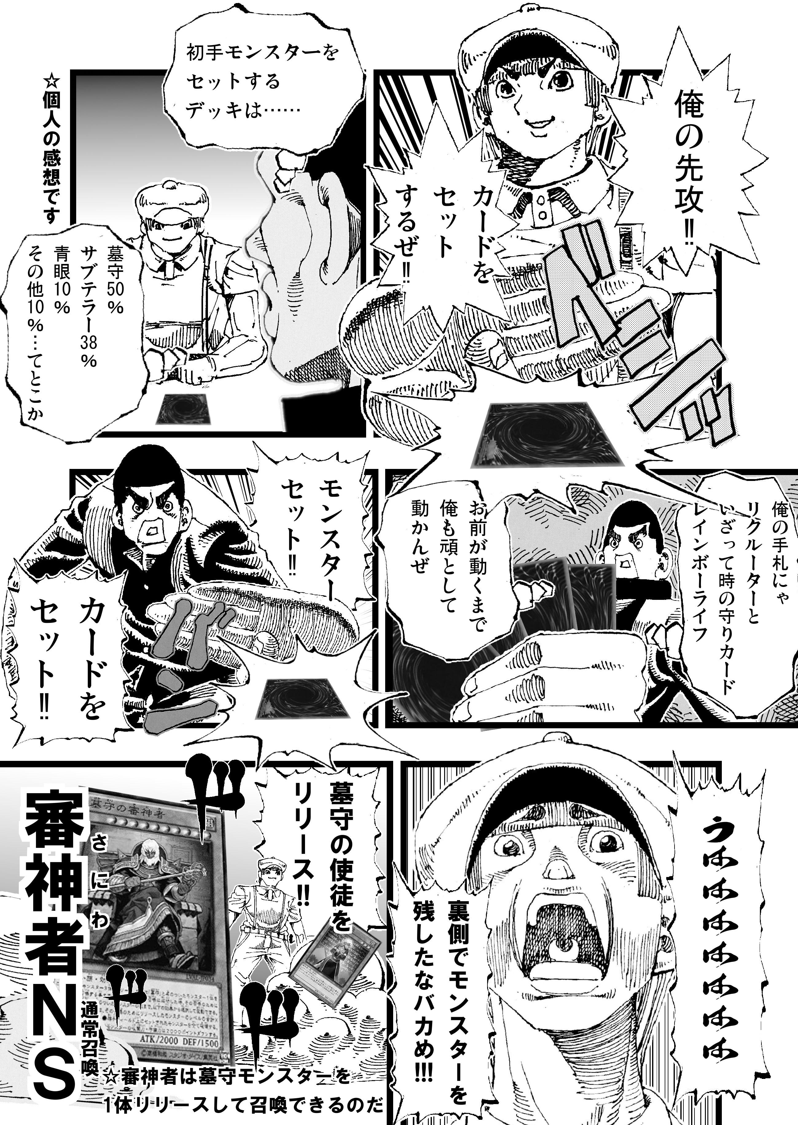 遊戯王デュエルリンクス日記42 万引き少年編②決闘の章-前編