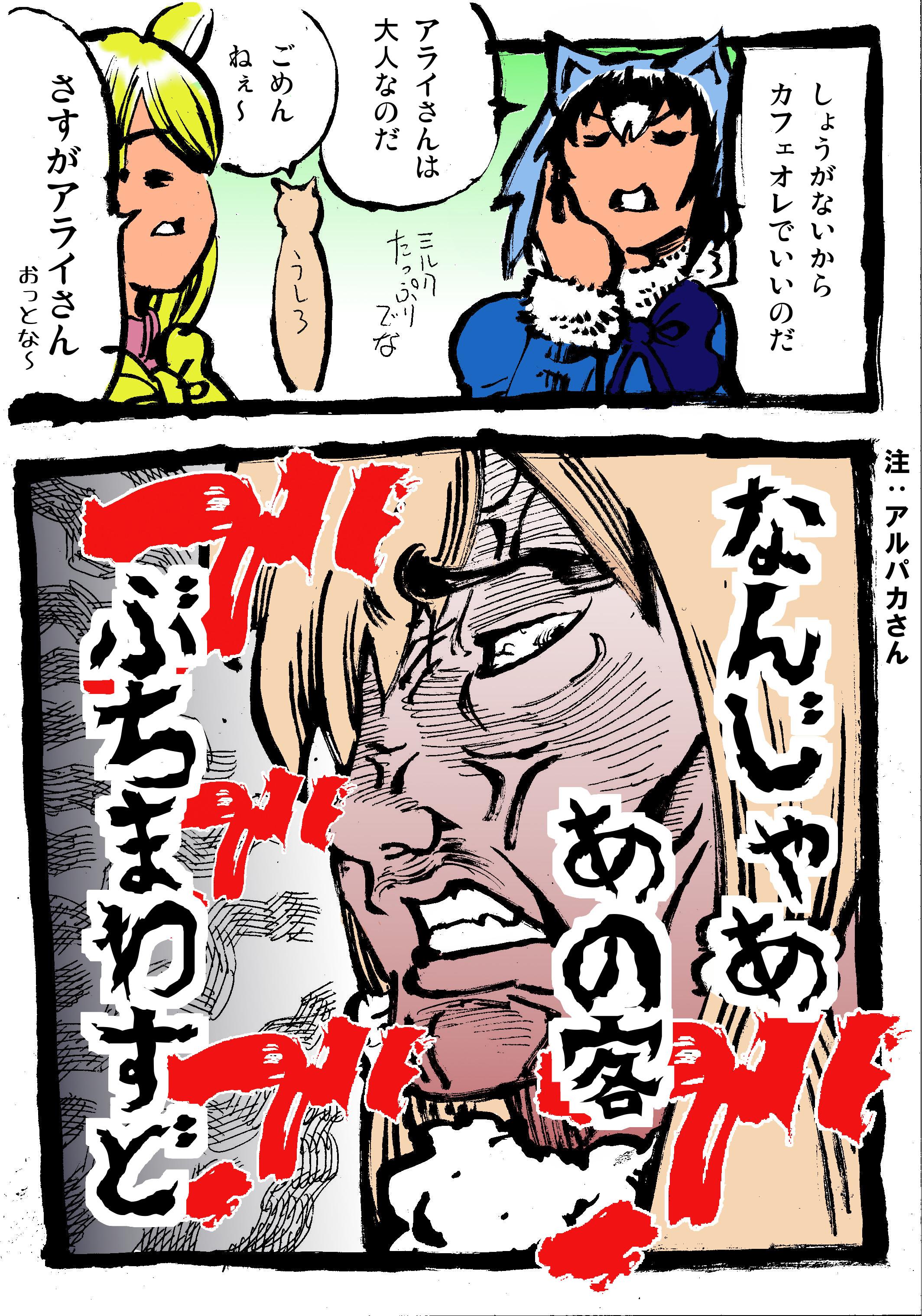 けものフレンズ漫画‐かふぇフレンズ