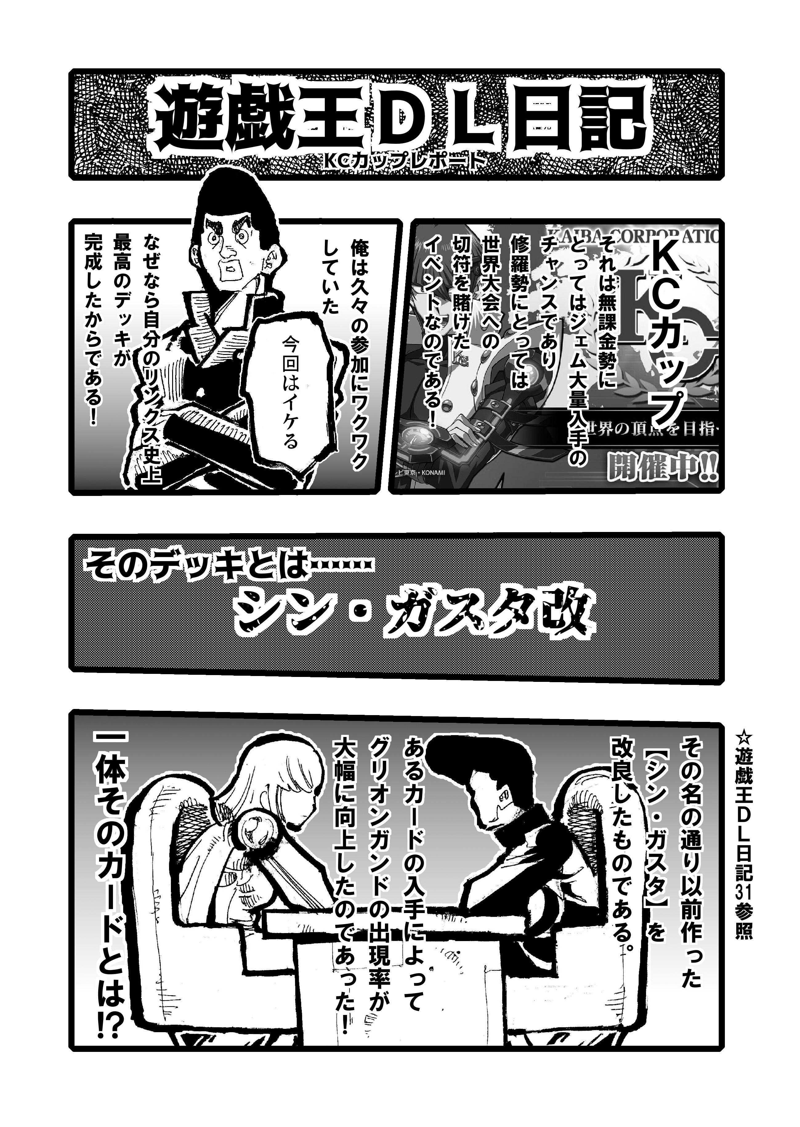遊戯王デュエルリンクス日記48 KCカップレポート