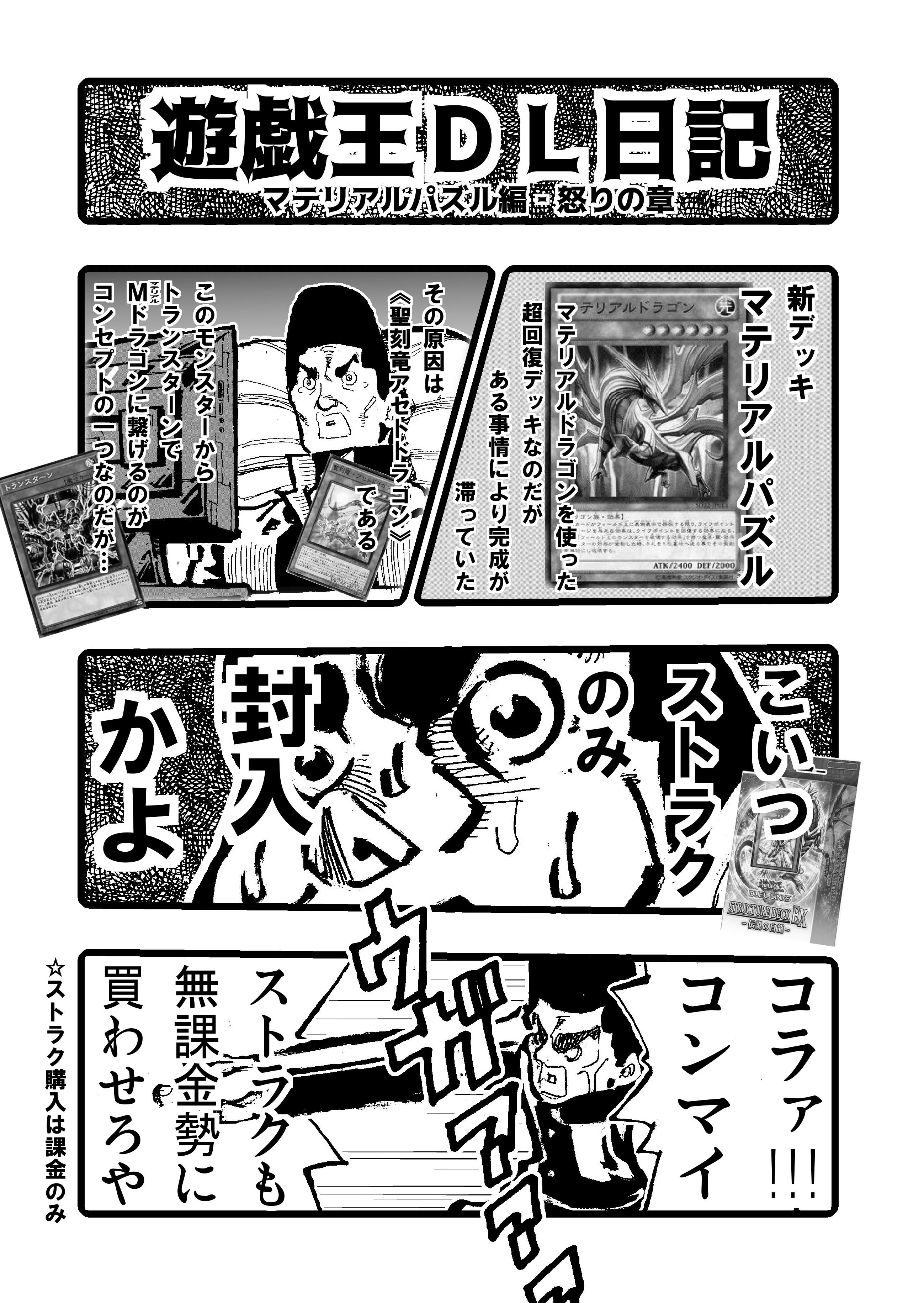 遊戯王デュエルリンクス日記51 マテリアルパズル編‐怒りの章