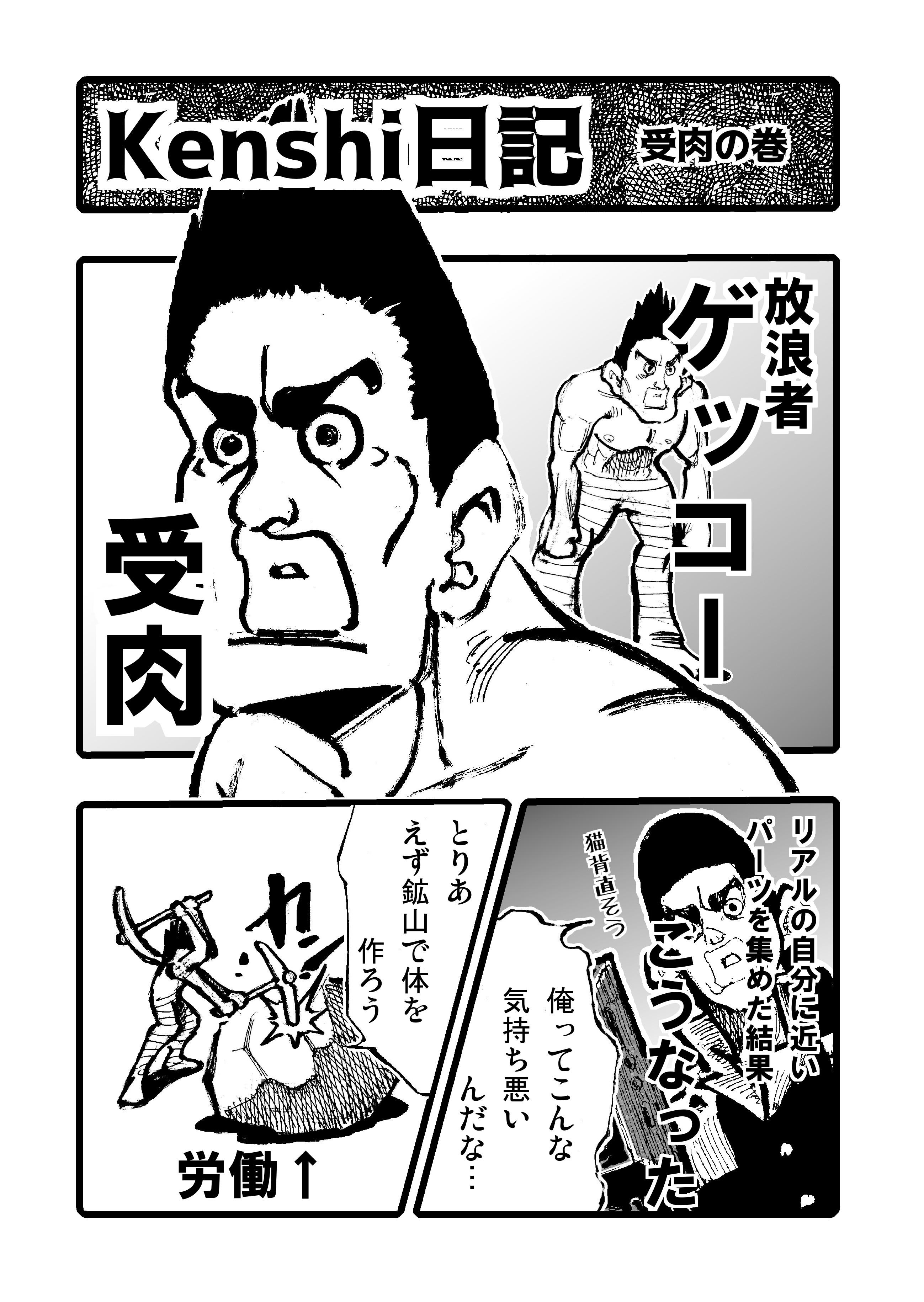 Kenshi日記 受肉の巻