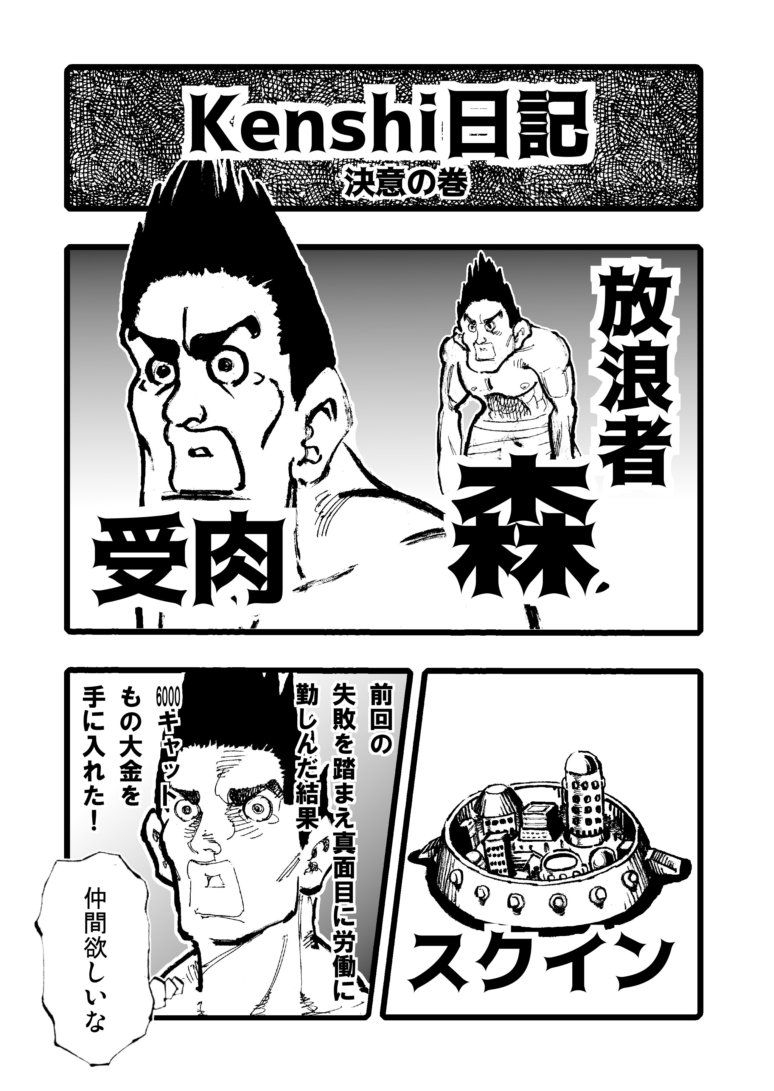 Kenshi日記2 決意の巻