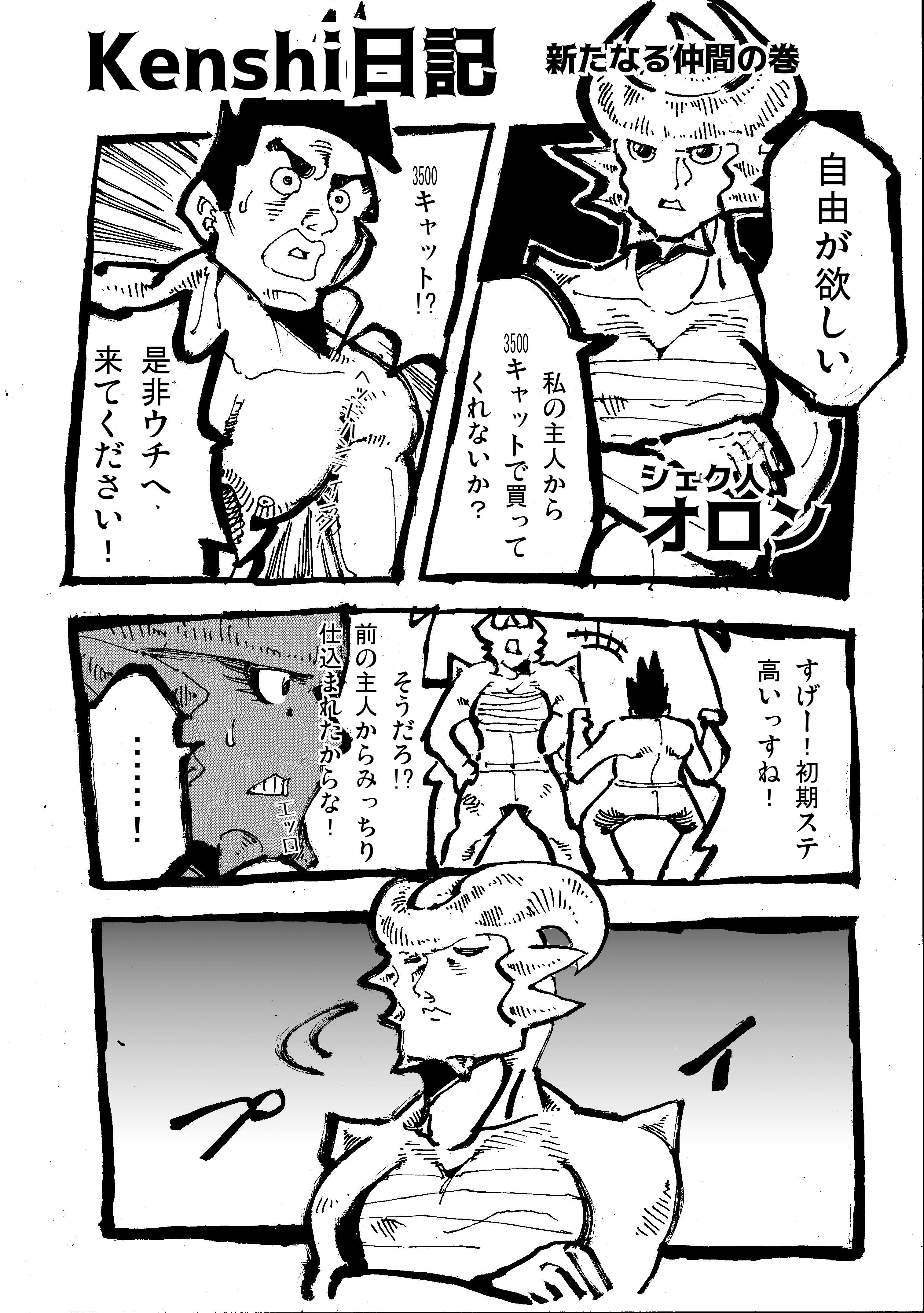 Kenshi日記4 新たなる仲間の巻