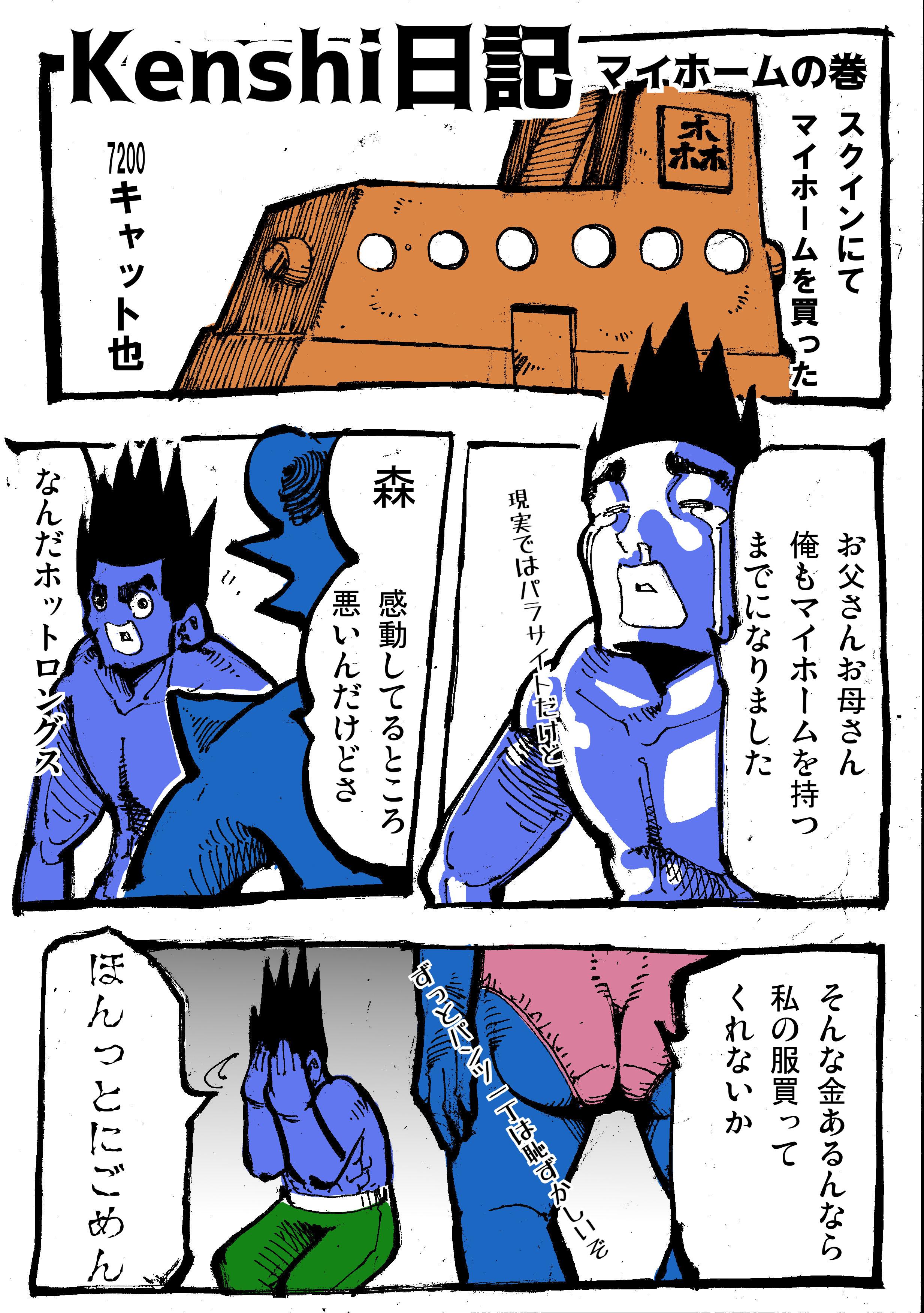 Kenshi日記5 マイホームの巻