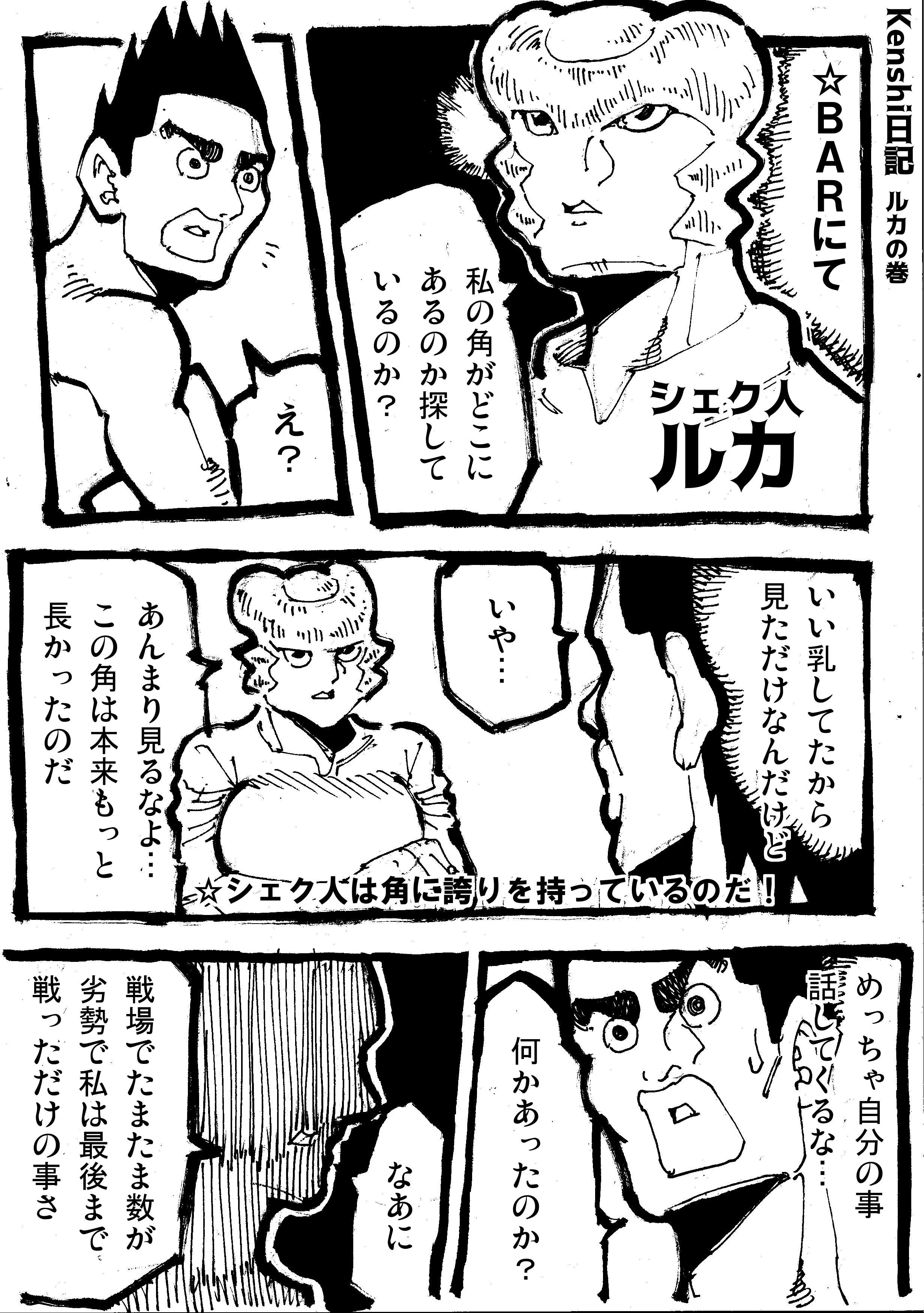 Kenshi日記6 ルカの巻