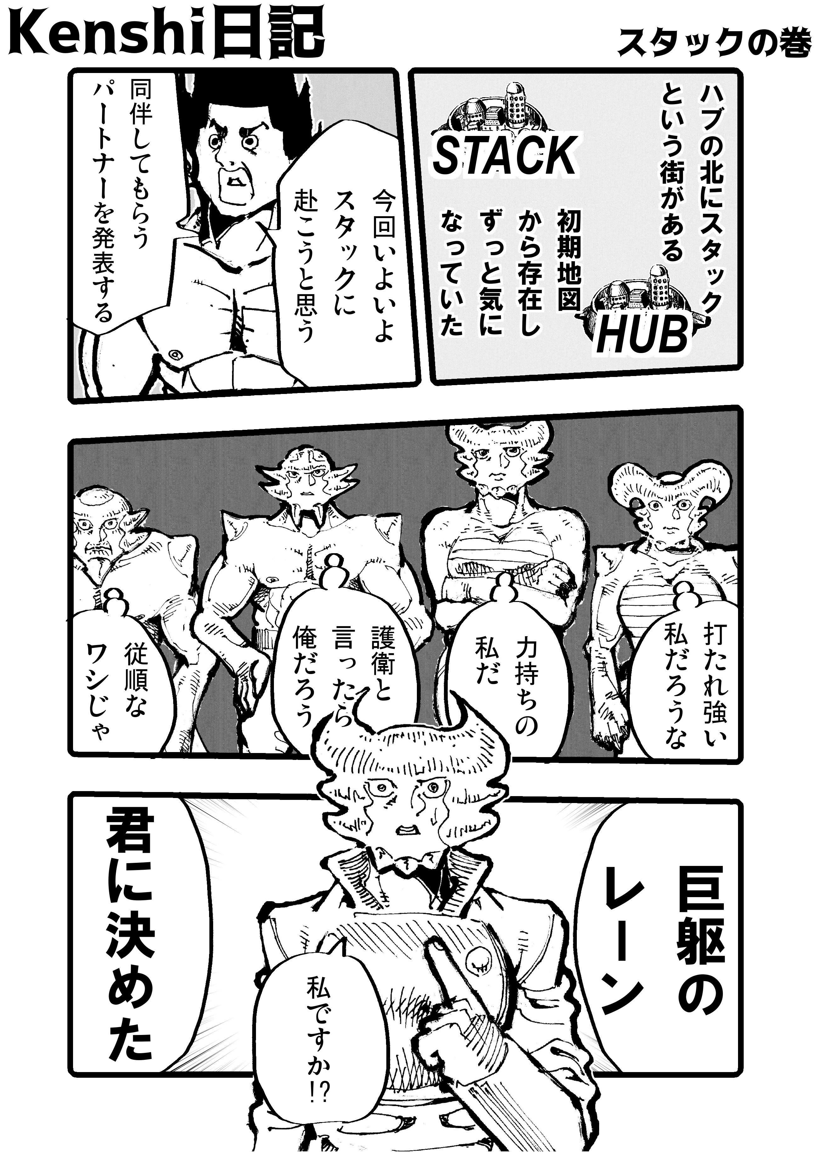 Kenshi日記17 スタックの巻