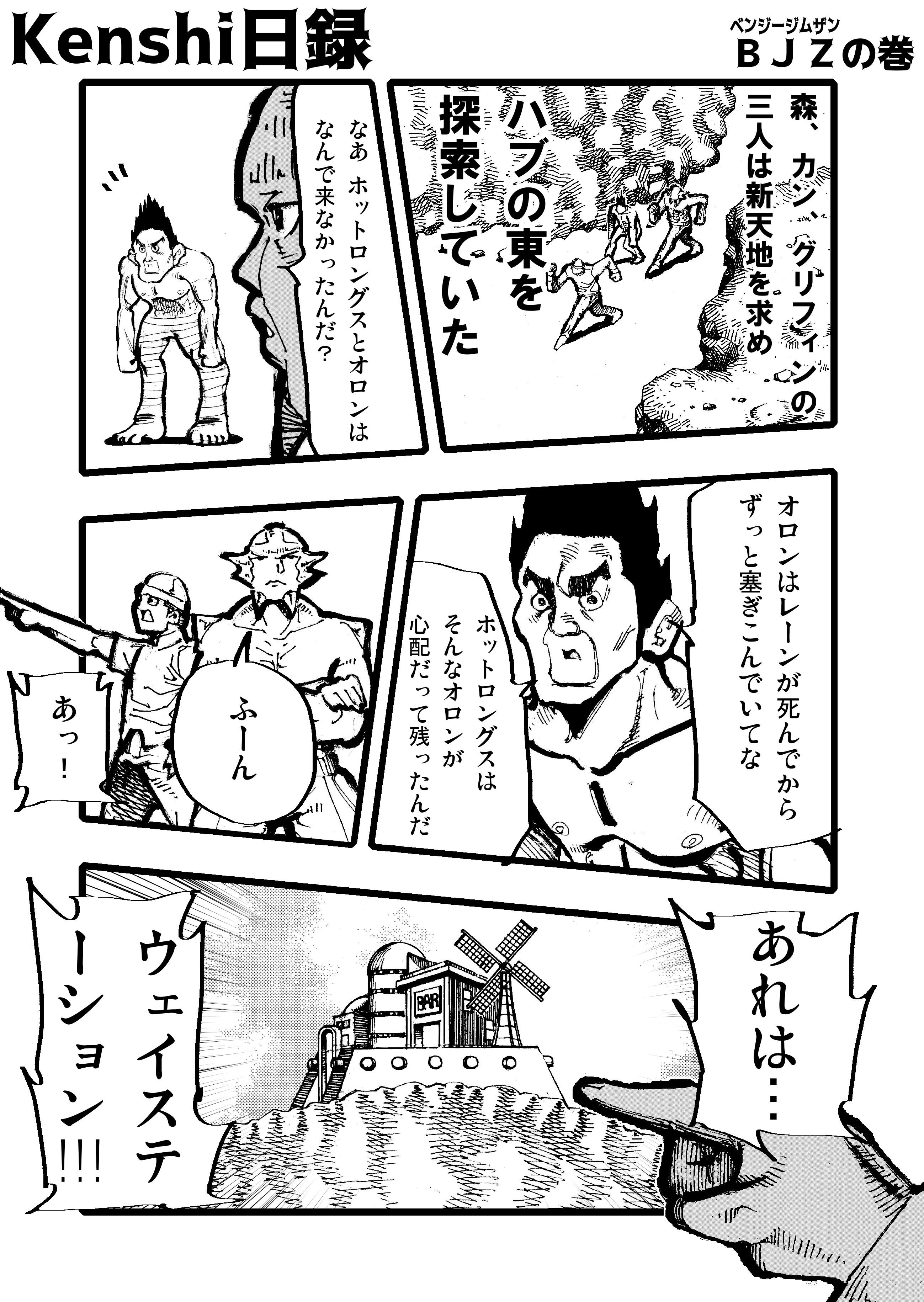 Kenshi日記19 BJZの巻