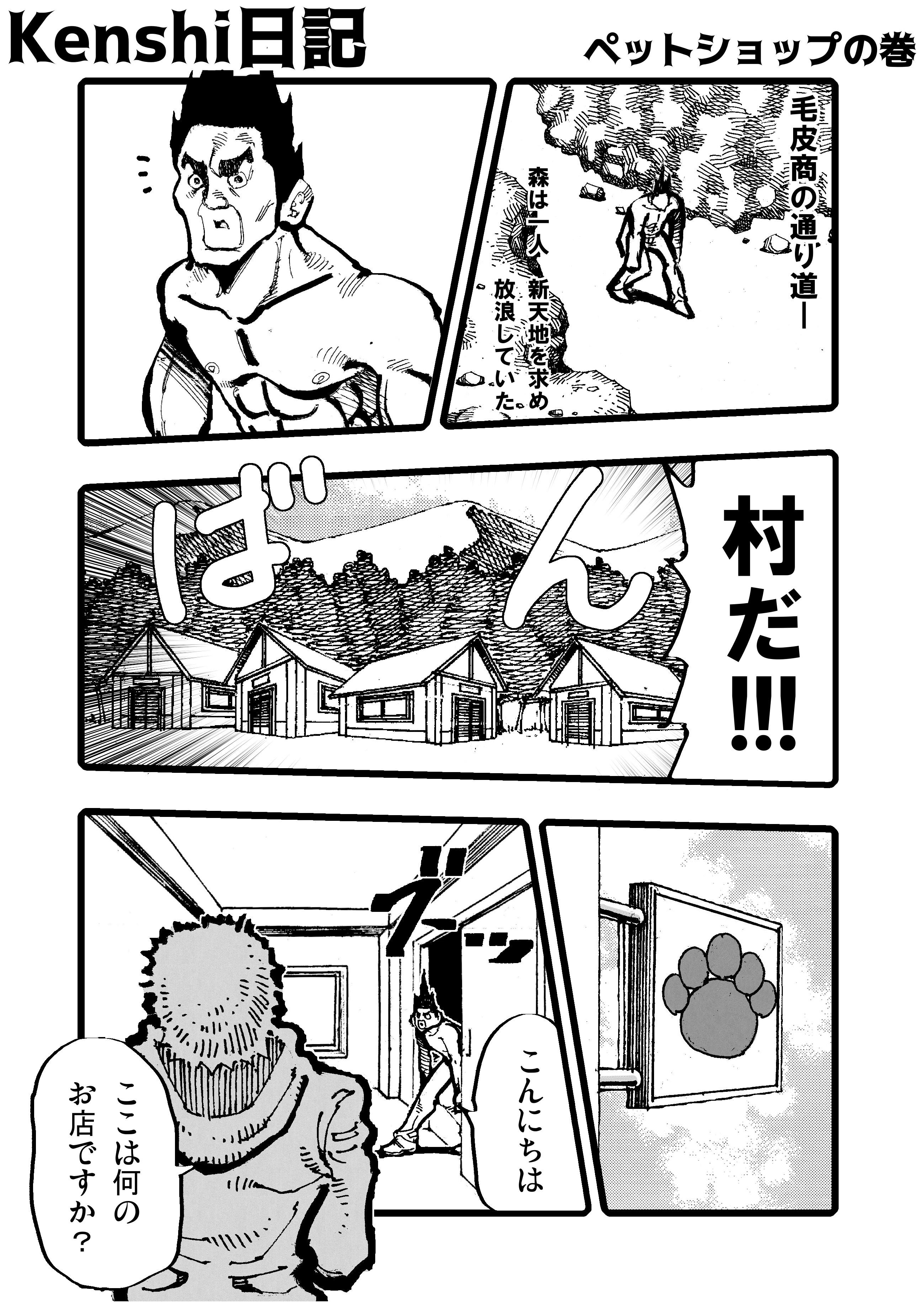 Kenshi日記21 ペットショップの巻