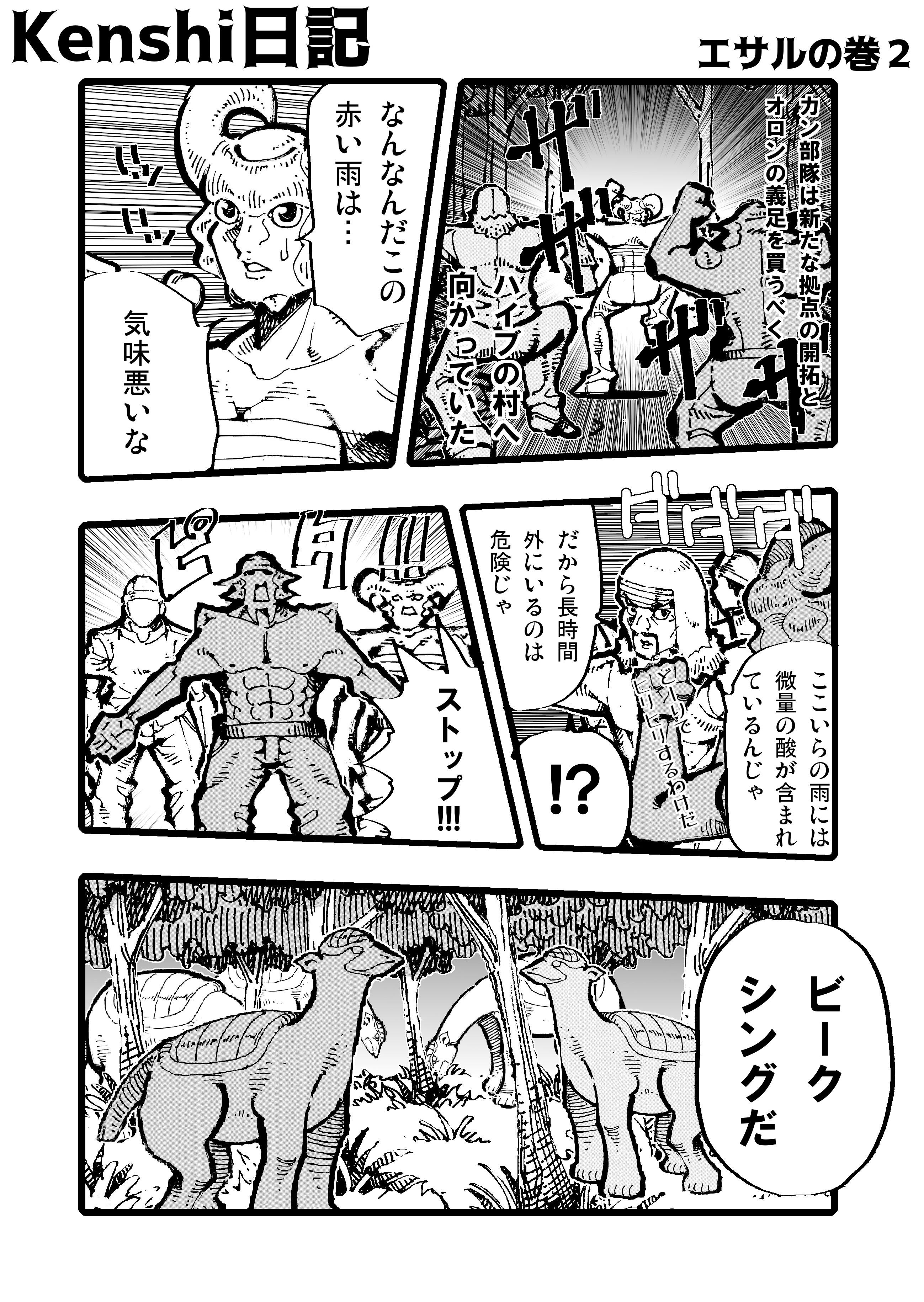 Kenshi日記24 エサルの巻2