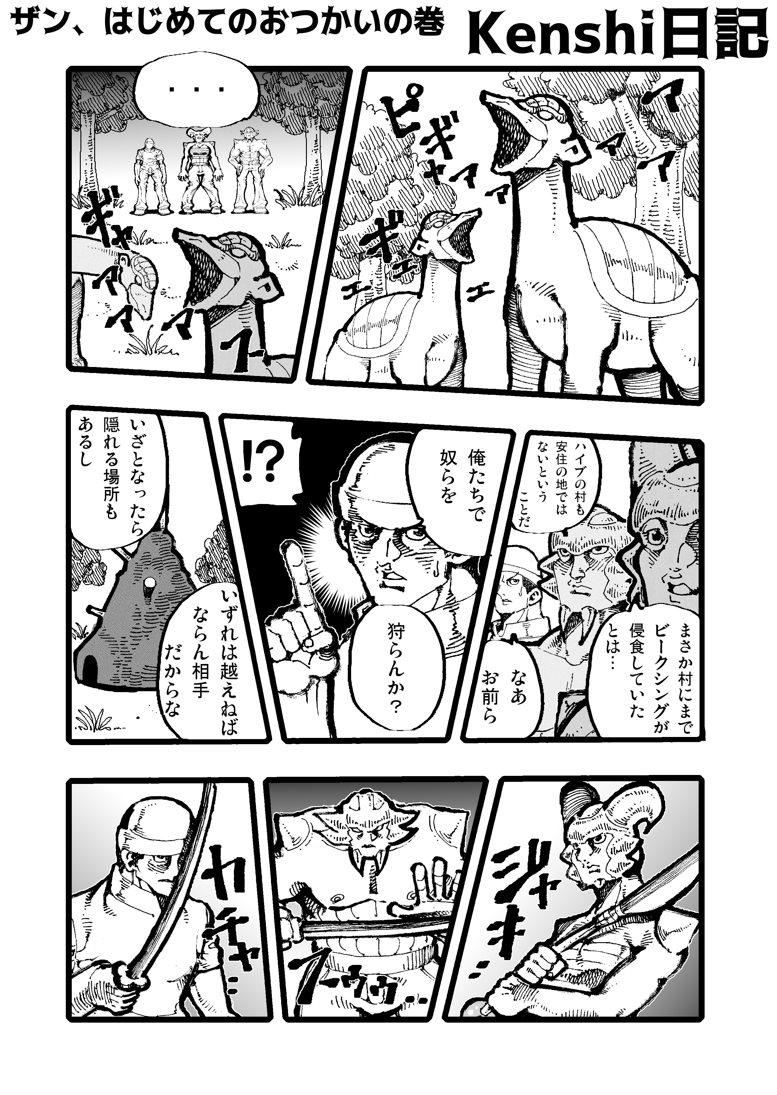 Kenshi日記25 ザン、はじめてのおつかいの巻