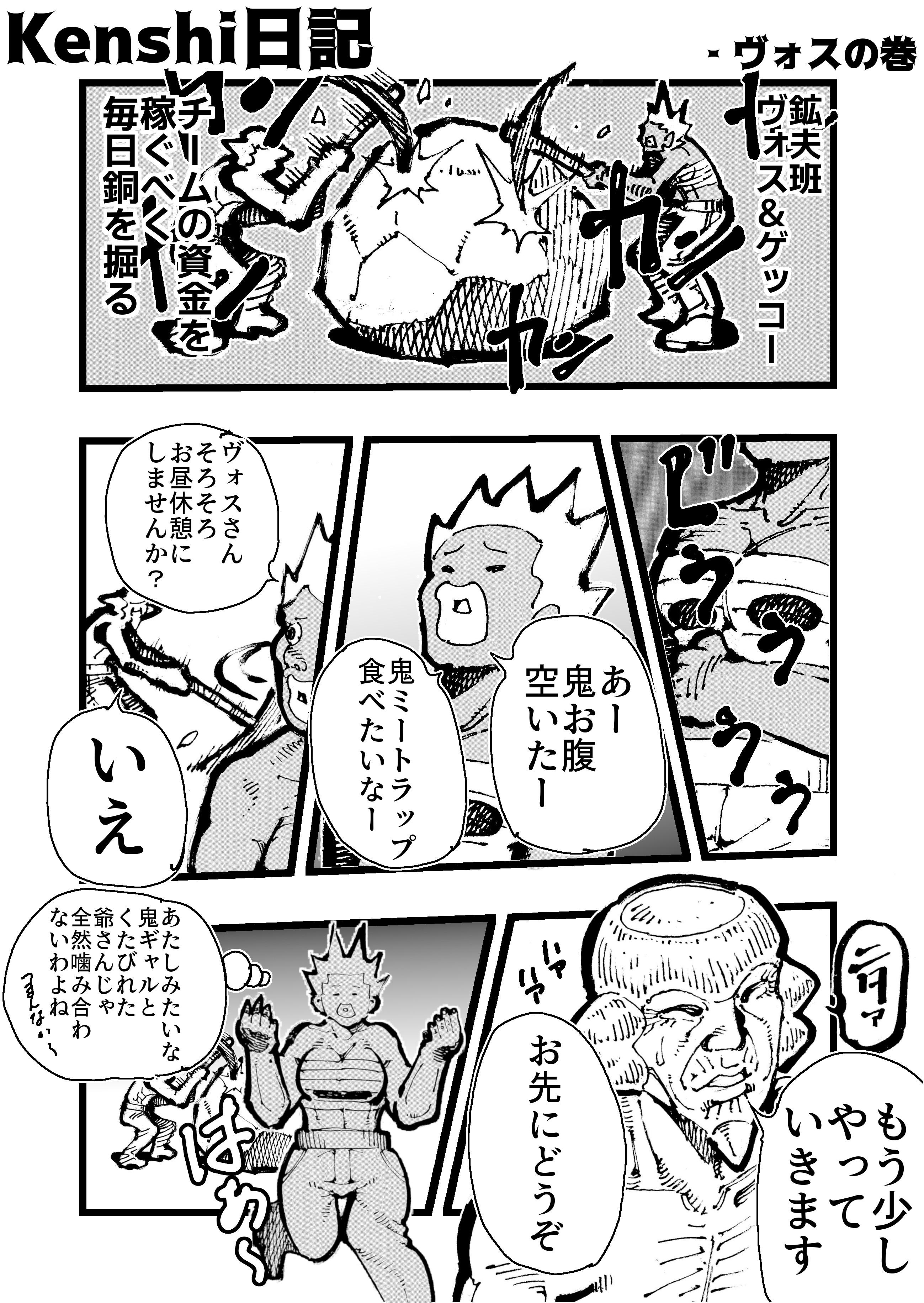 Kenshi日記30 ヴォスの巻