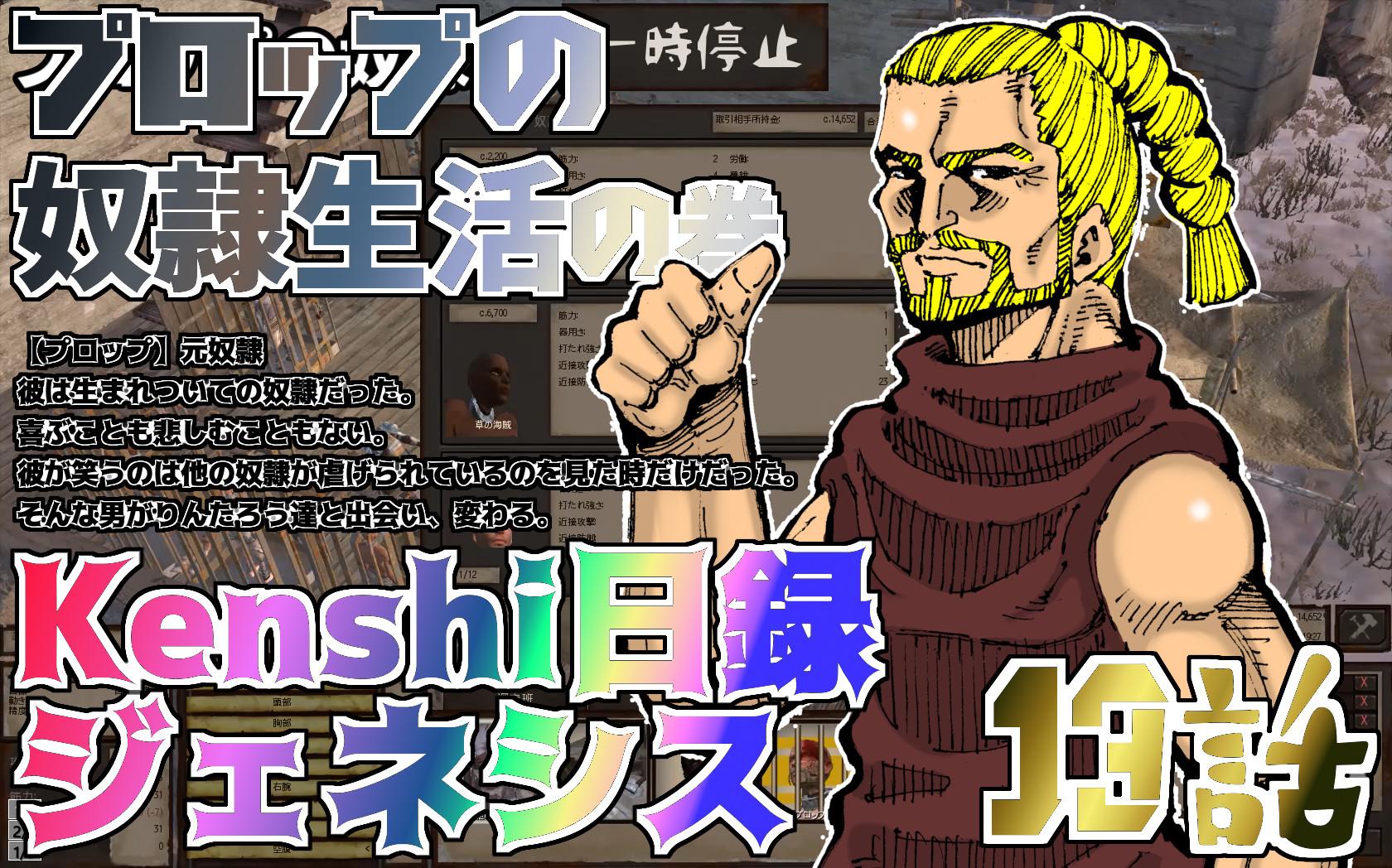 Kenshi日録ジェネシス13話_プロップの奴隷生活の巻