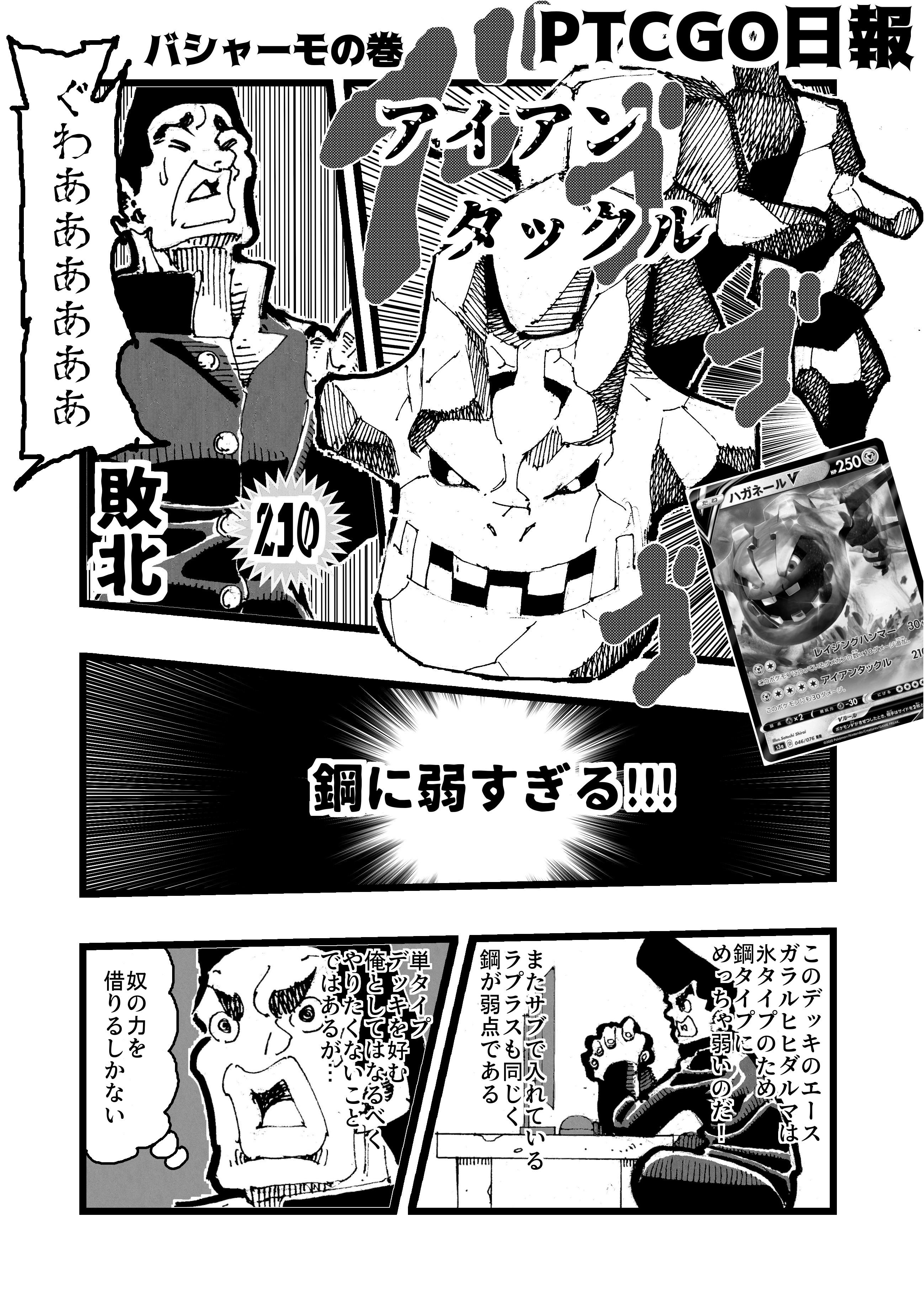 PTCGO日報2 バシャーモの巻