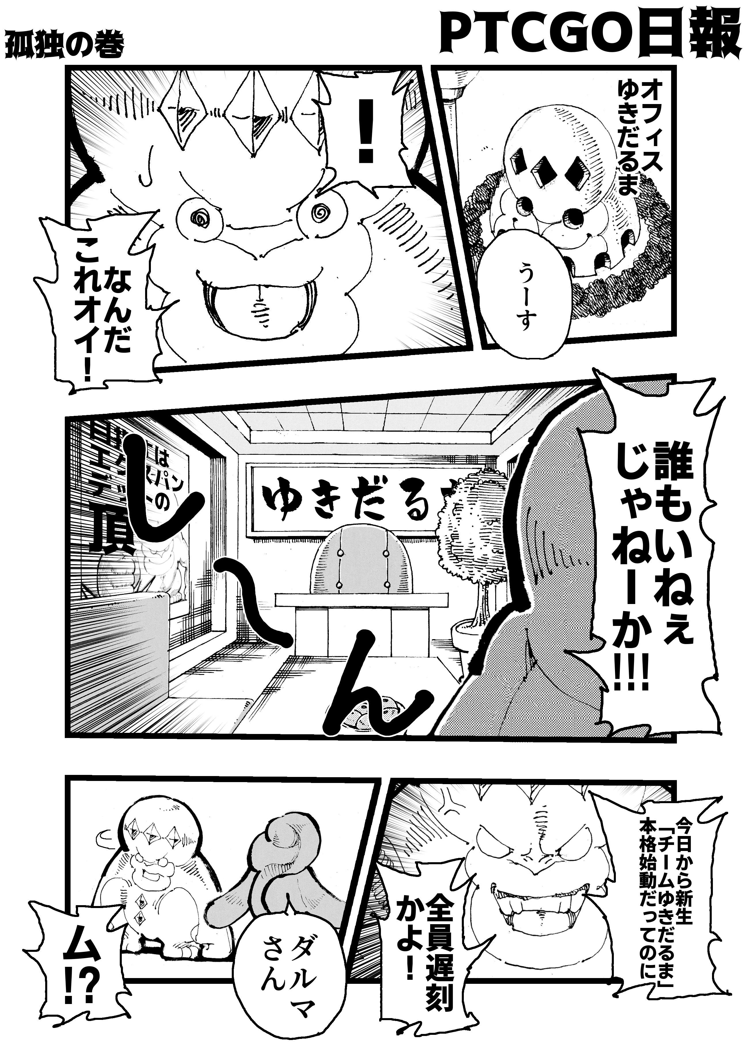 PTCGO日報7_孤独の巻