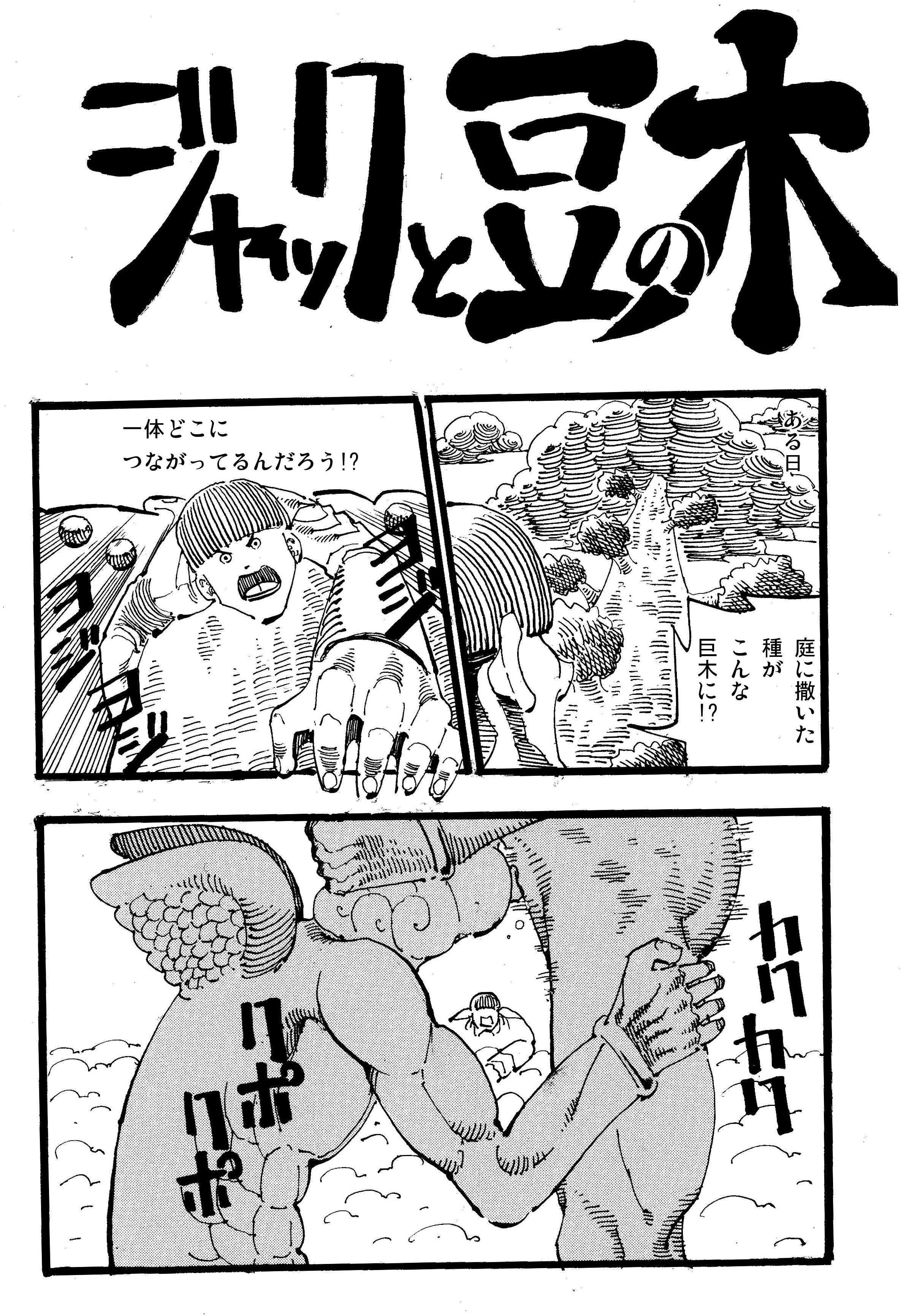 【3コマ】ジャックと豆の木