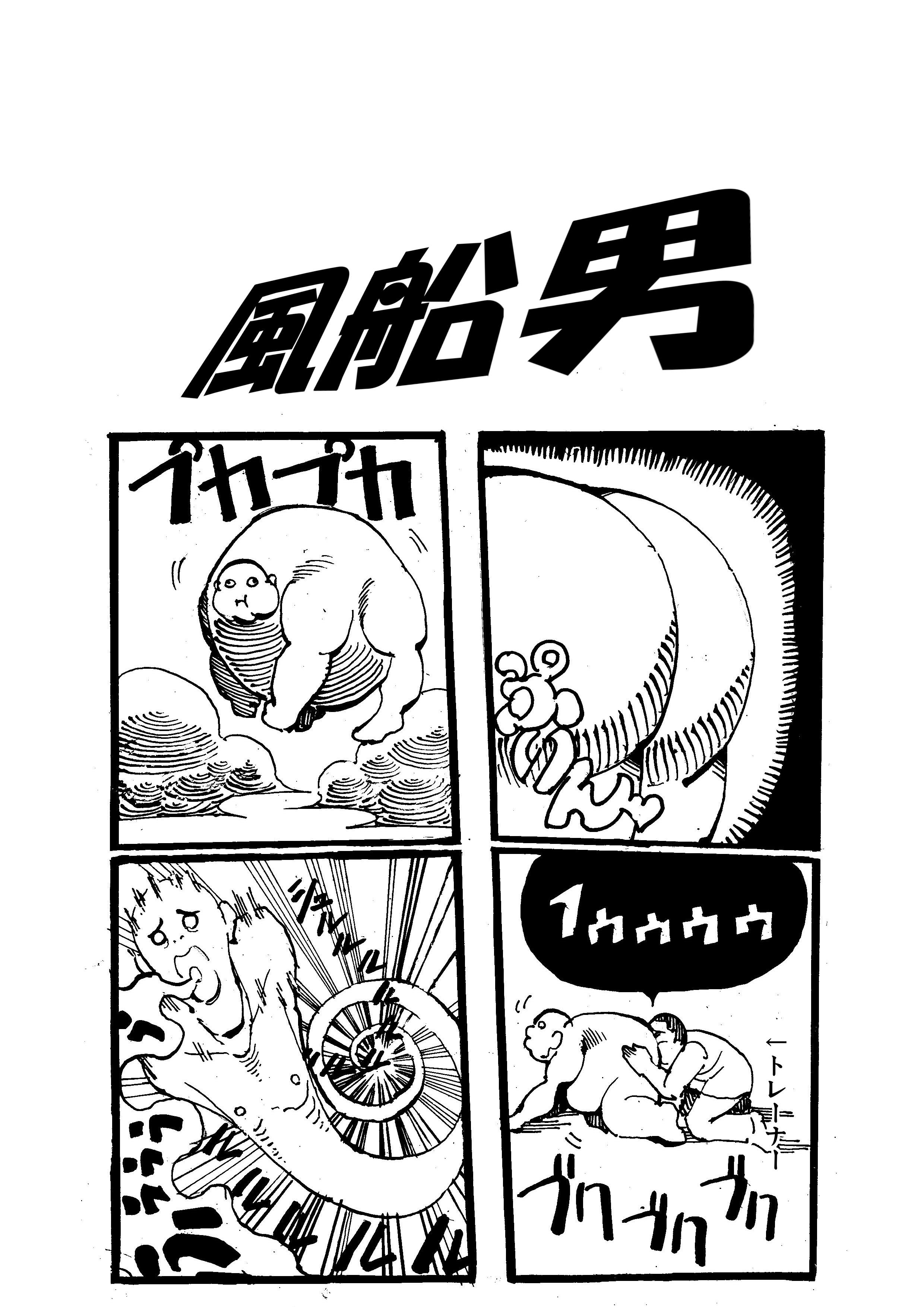 【4コマ】風船男