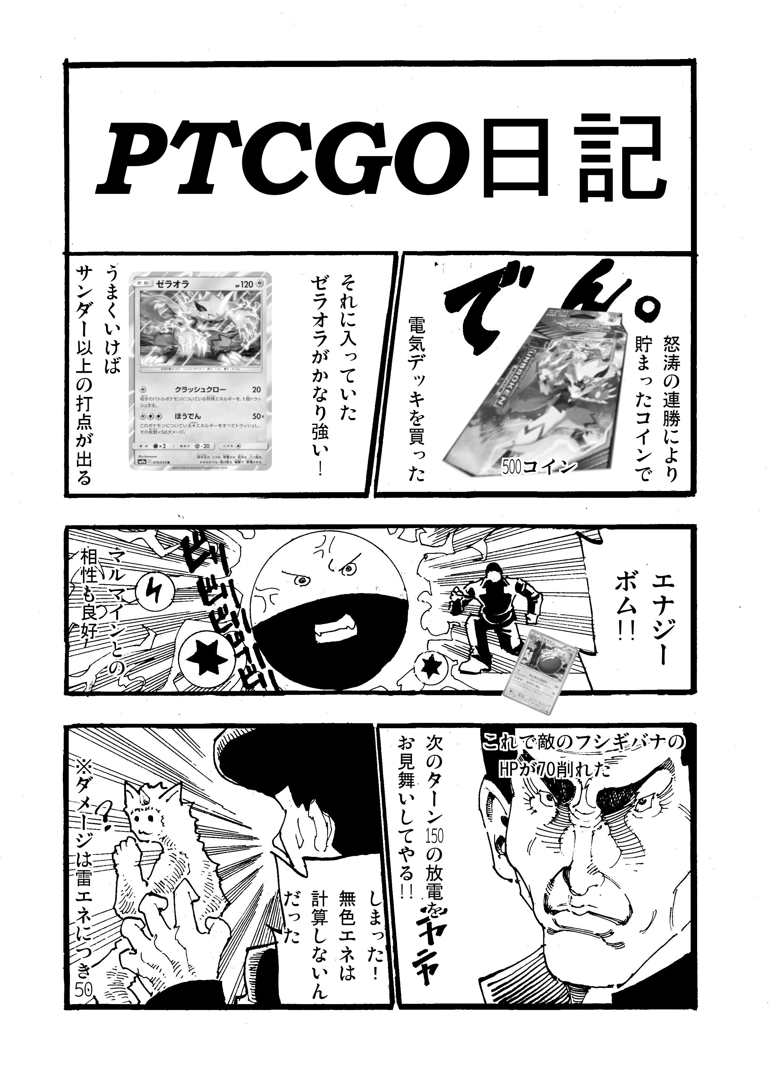 PTCGO日記3