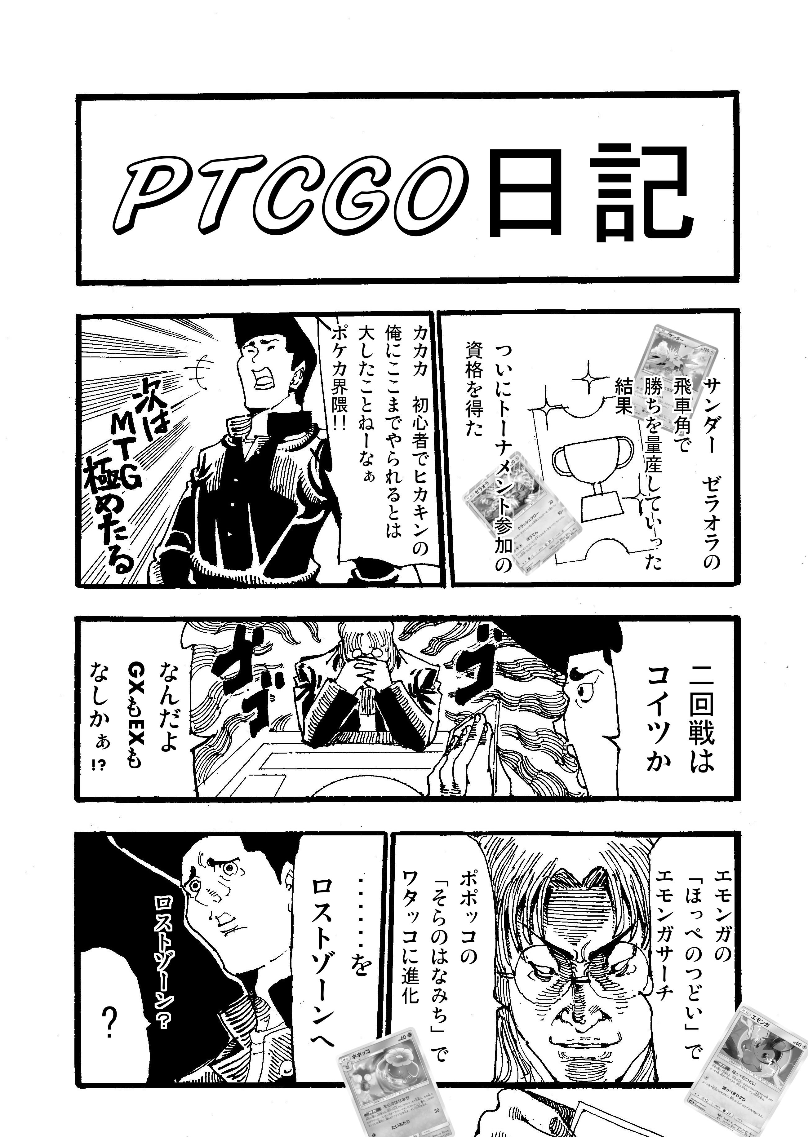 PTCGO日記4