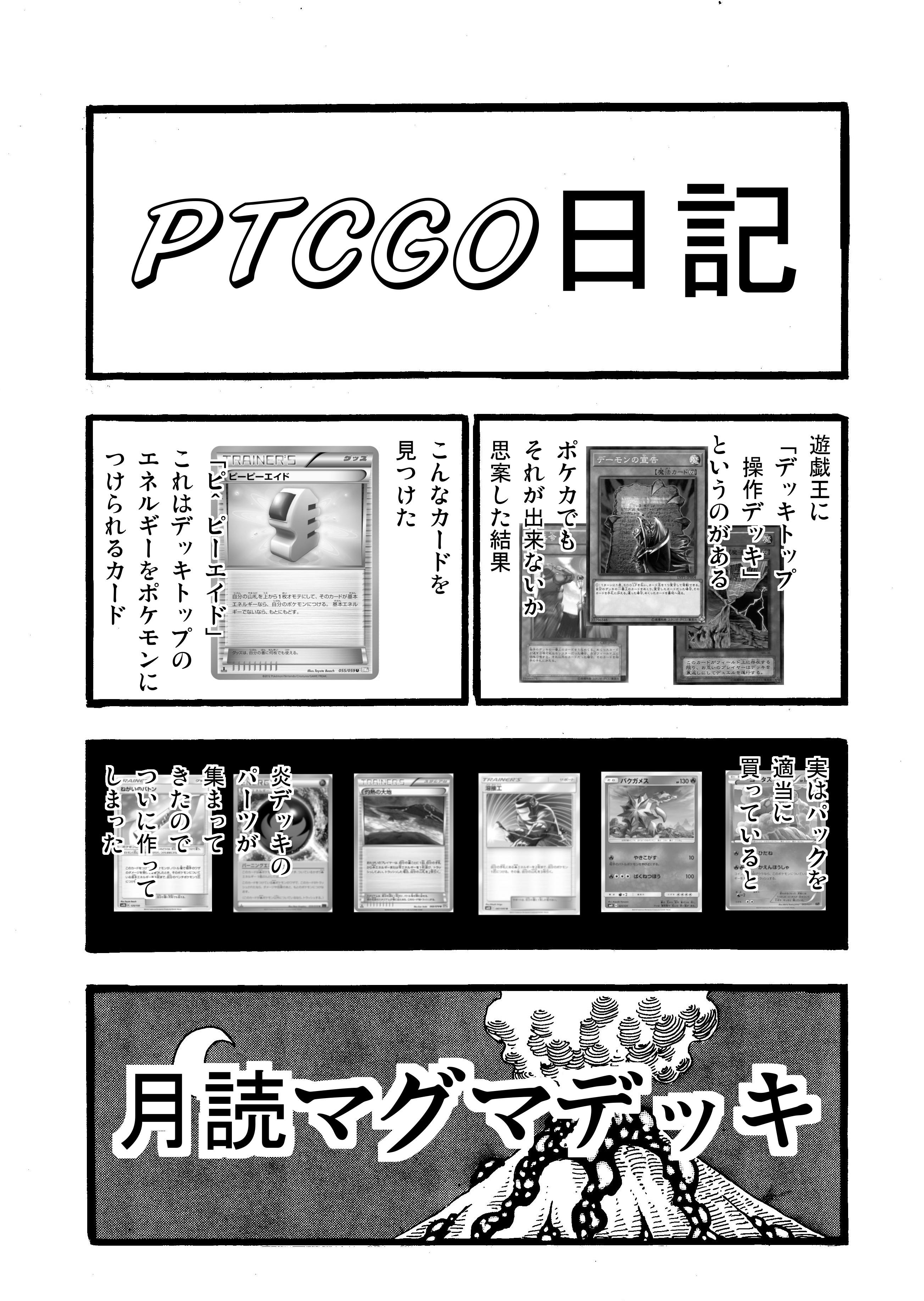 PTCGO日記5