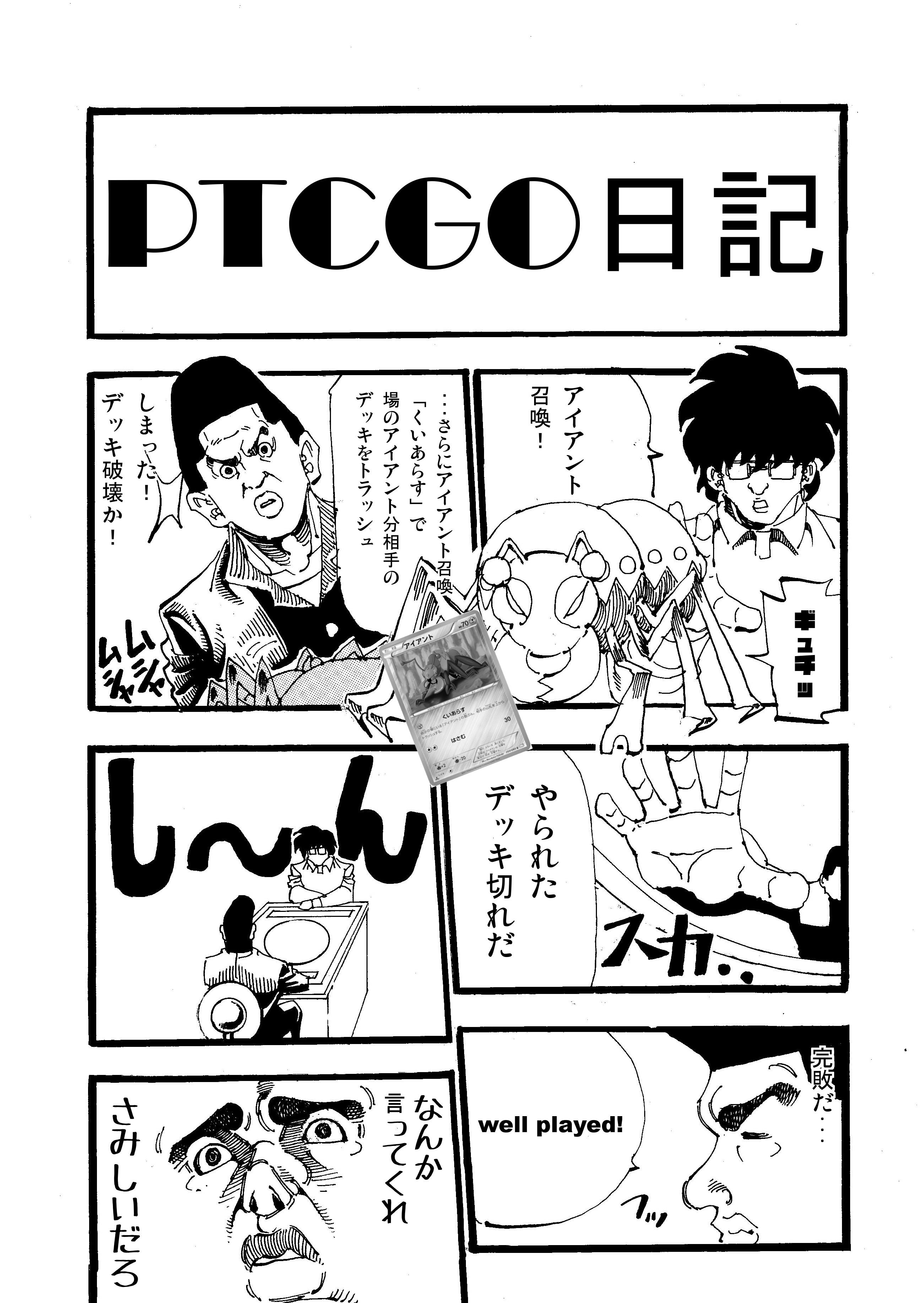 PTCGO日記8
