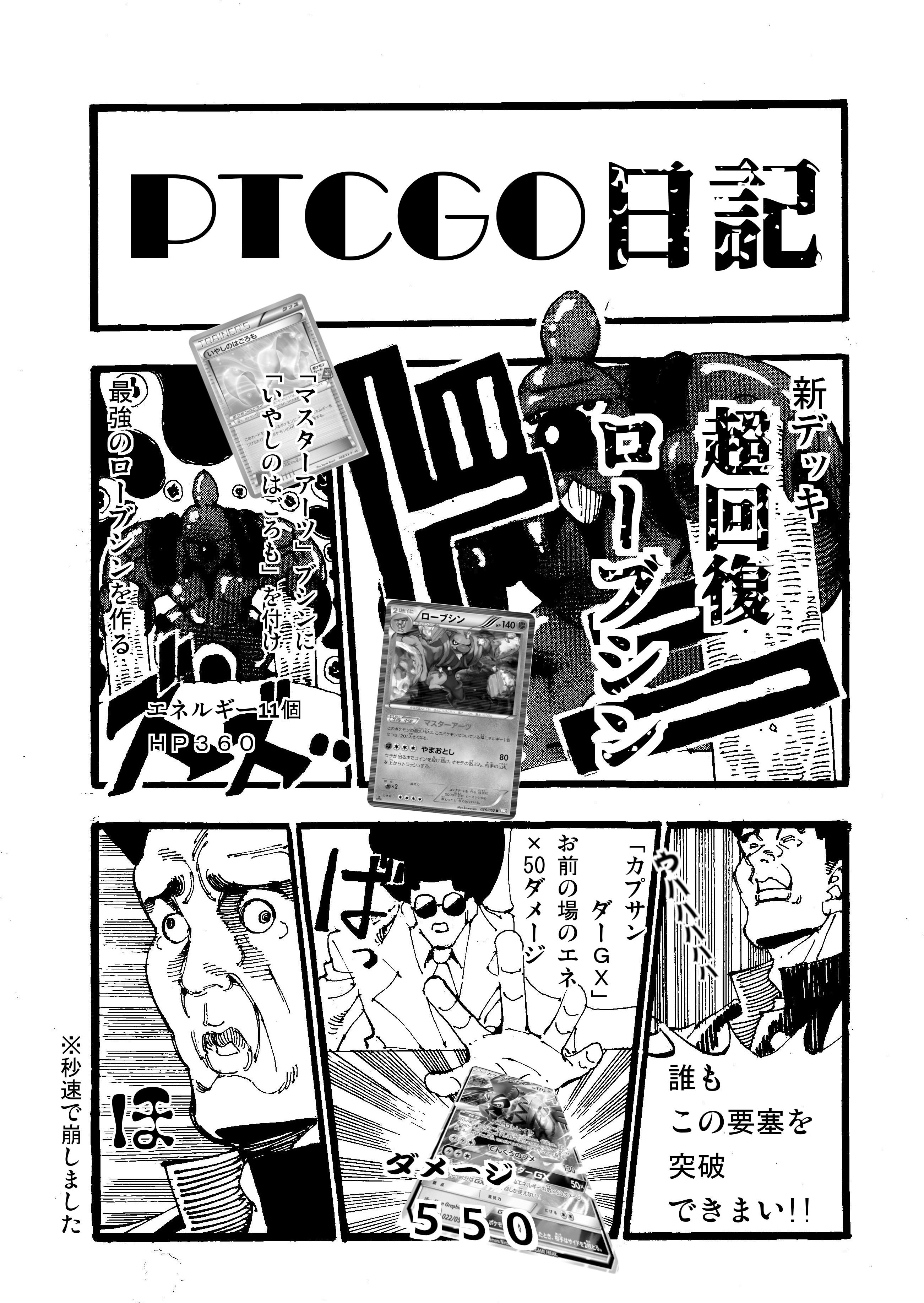PTCGO日記9
