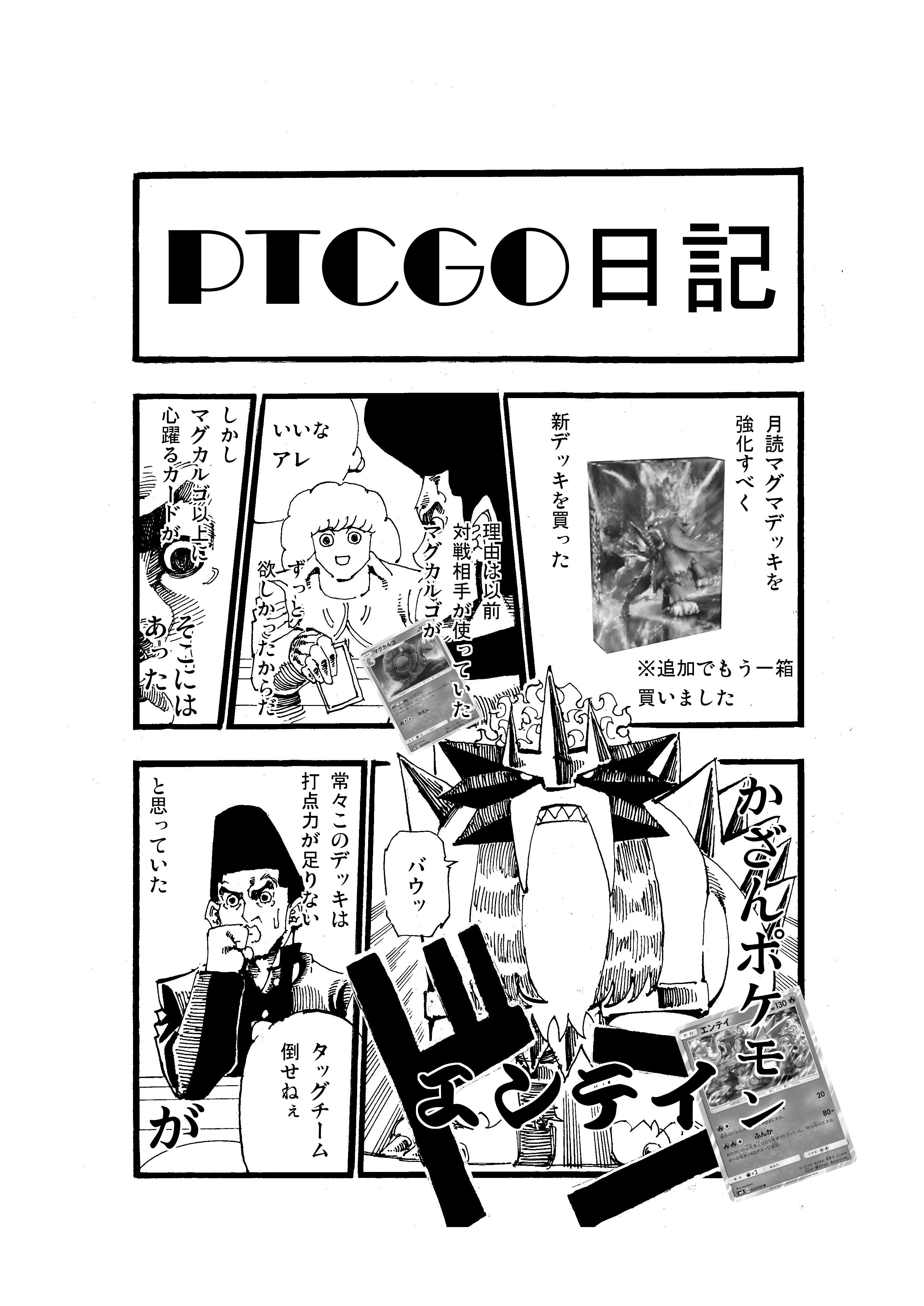 PTCGO日記10