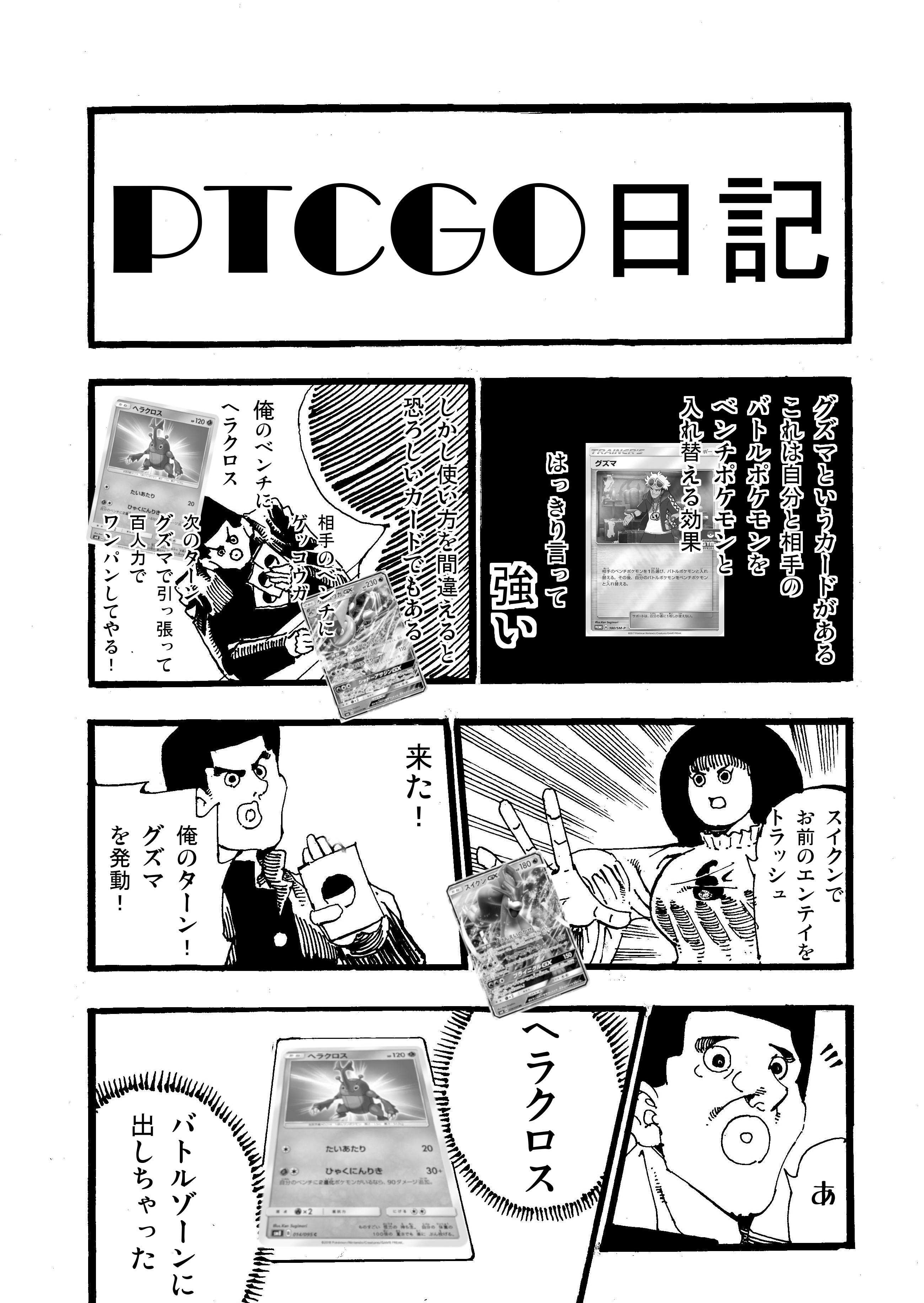 PTCGO日記12